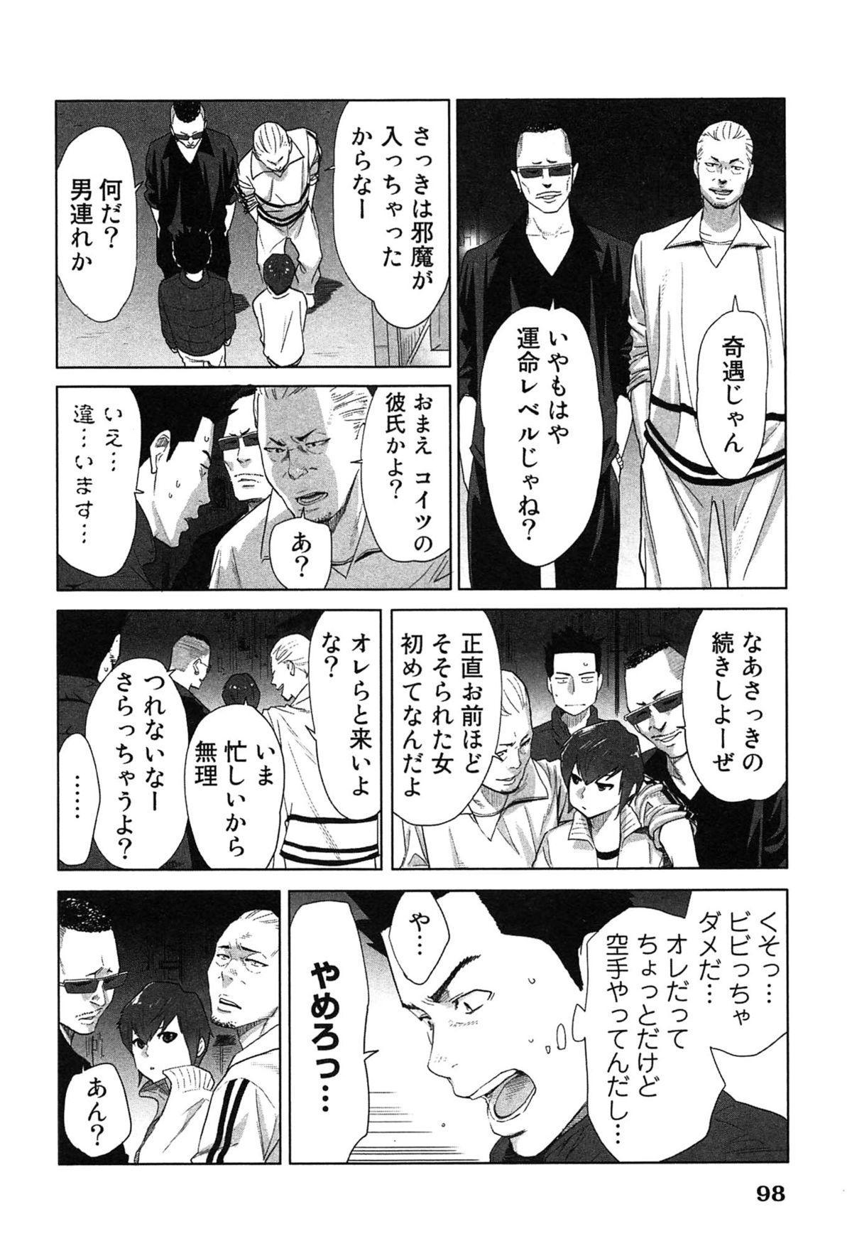 Megami to Ichinen Kura Shite Mita. 2 101
