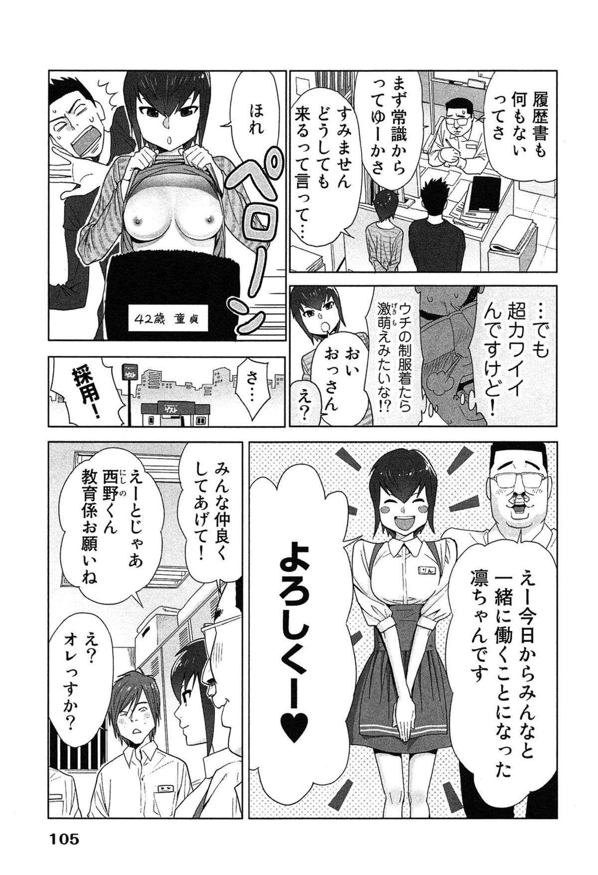 Megami to Ichinen Kura Shite Mita. 2 108