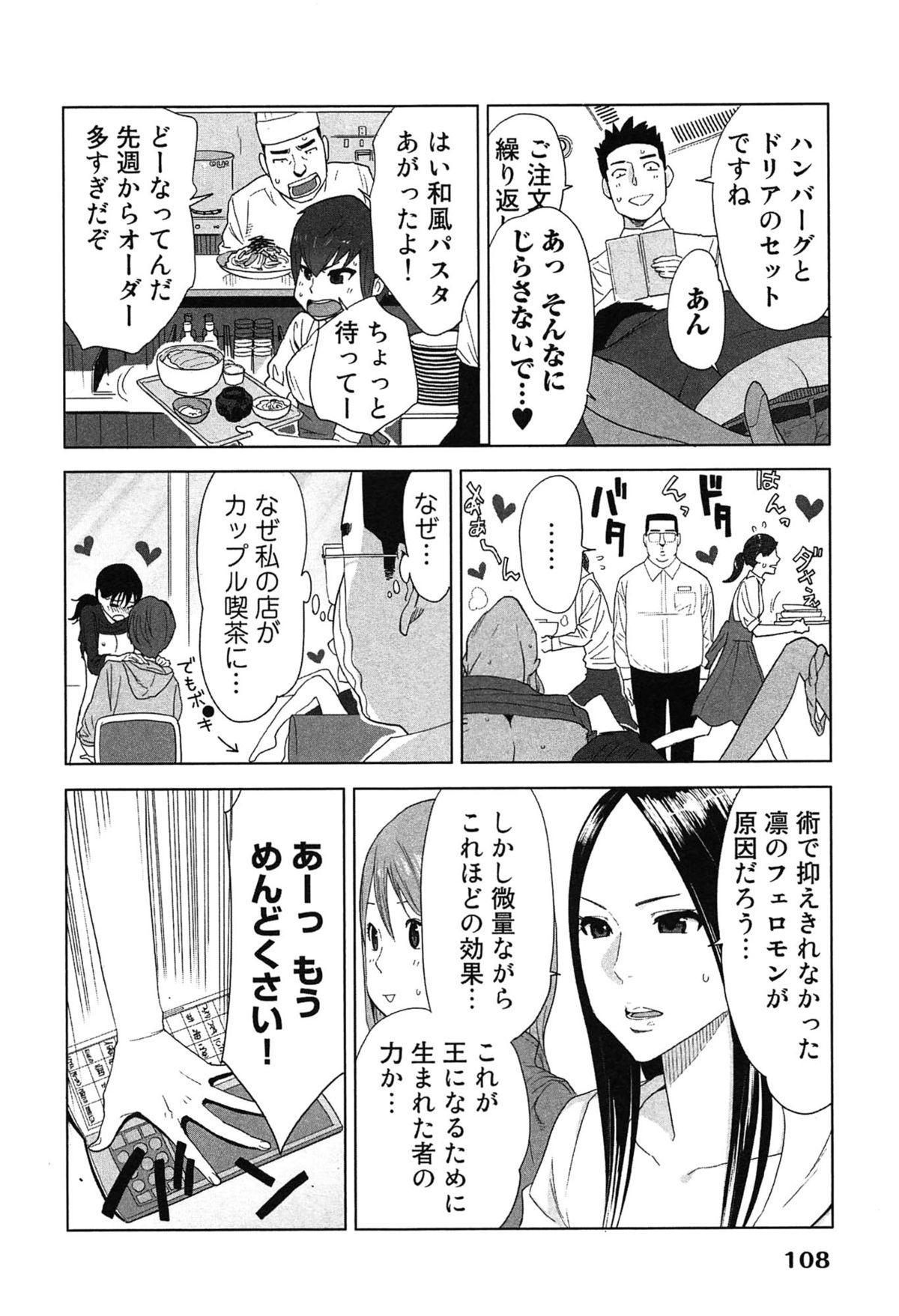 Megami to Ichinen Kura Shite Mita. 2 111