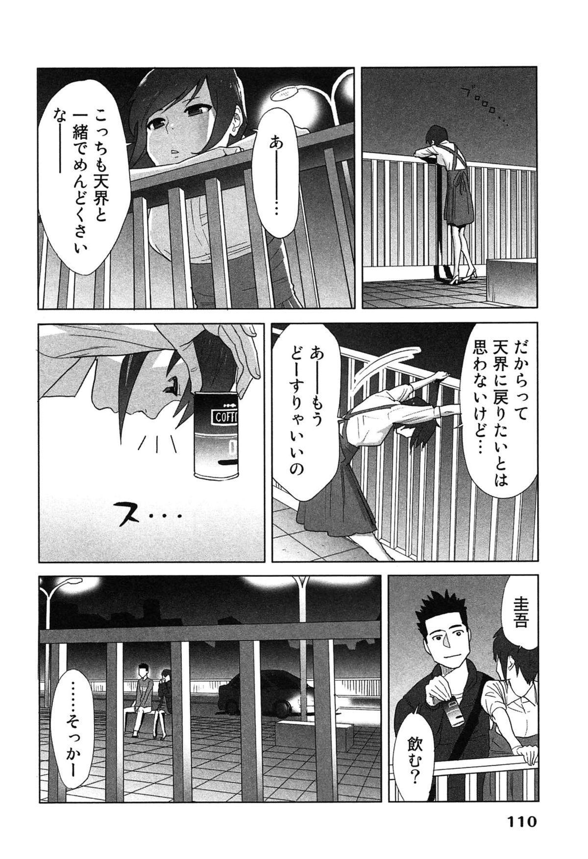 Megami to Ichinen Kura Shite Mita. 2 113