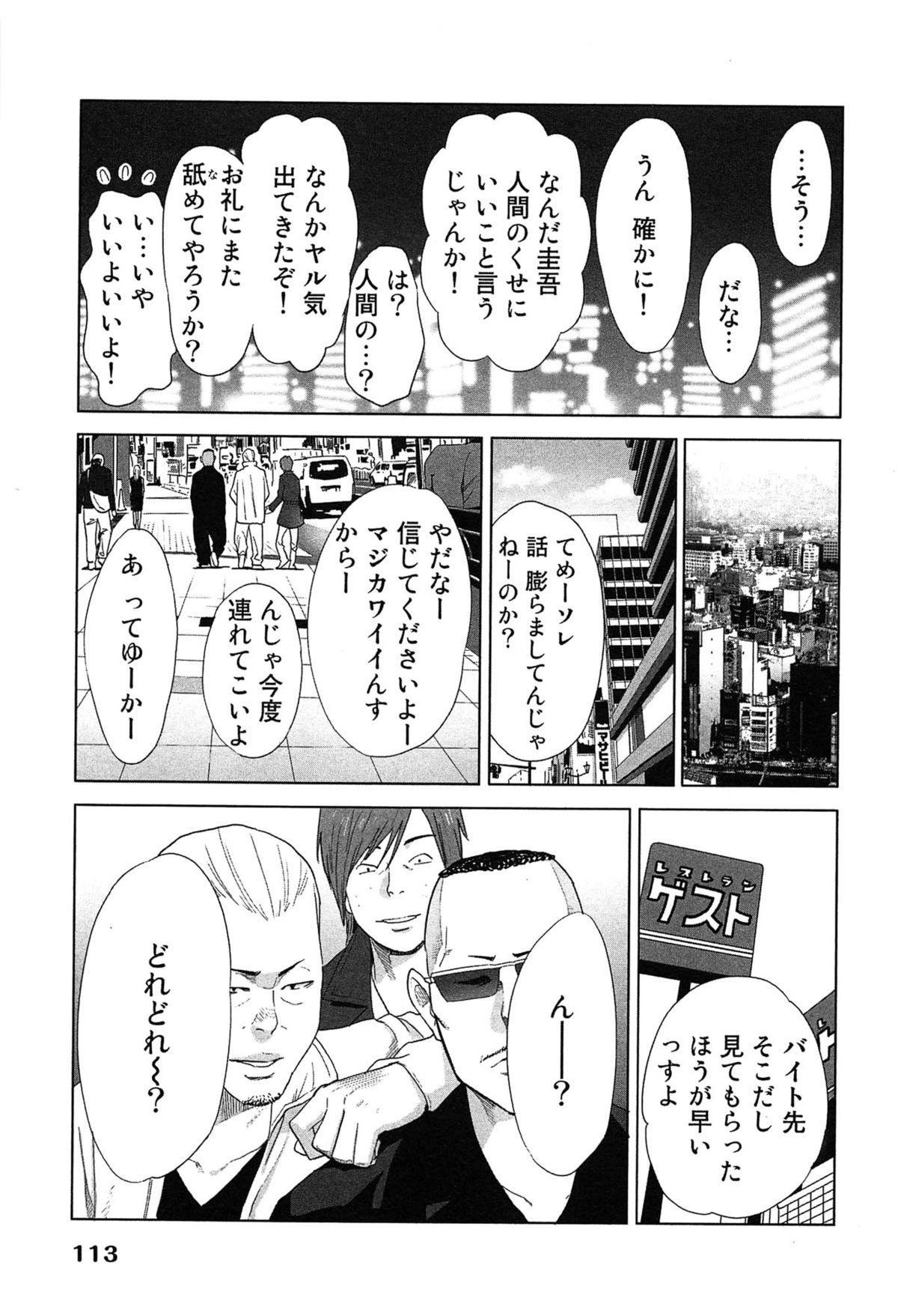 Megami to Ichinen Kura Shite Mita. 2 116