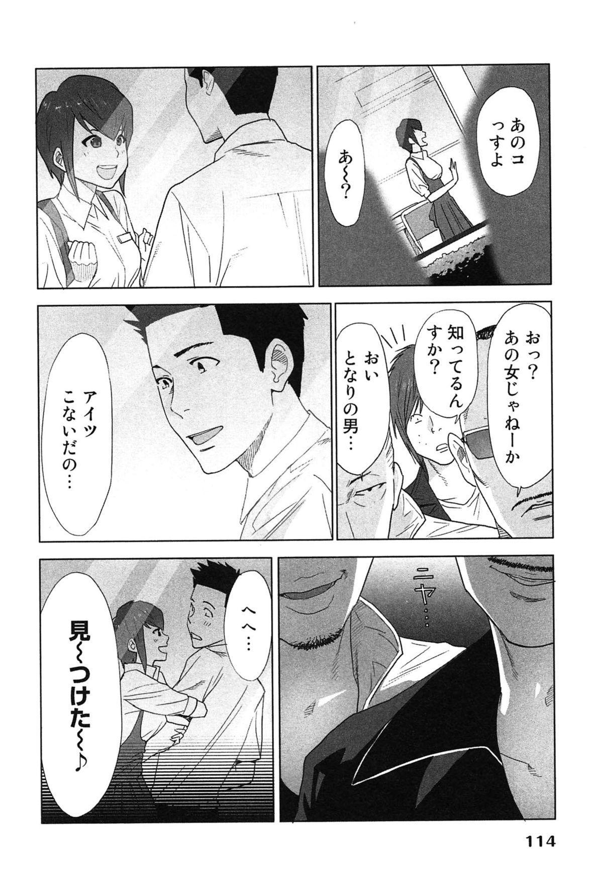 Megami to Ichinen Kura Shite Mita. 2 117