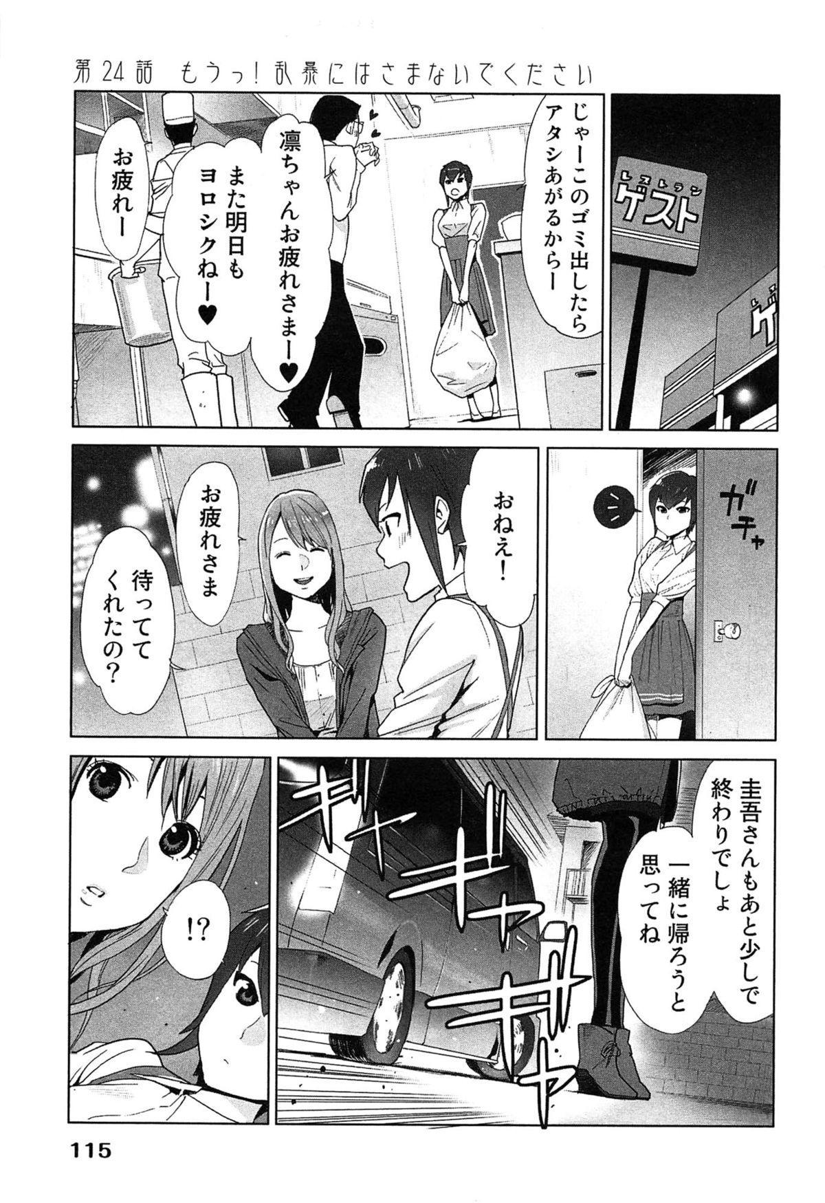 Megami to Ichinen Kura Shite Mita. 2 118