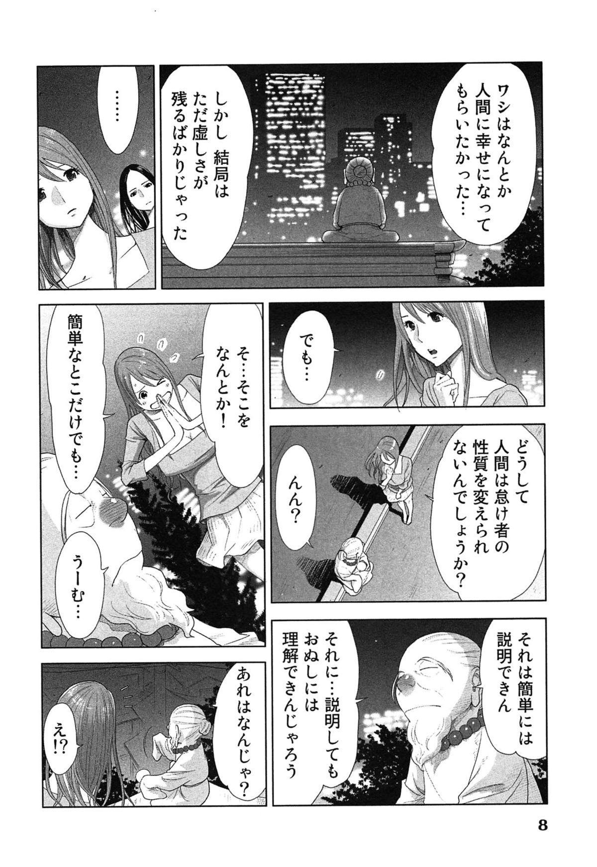 Megami to Ichinen Kura Shite Mita. 2 11