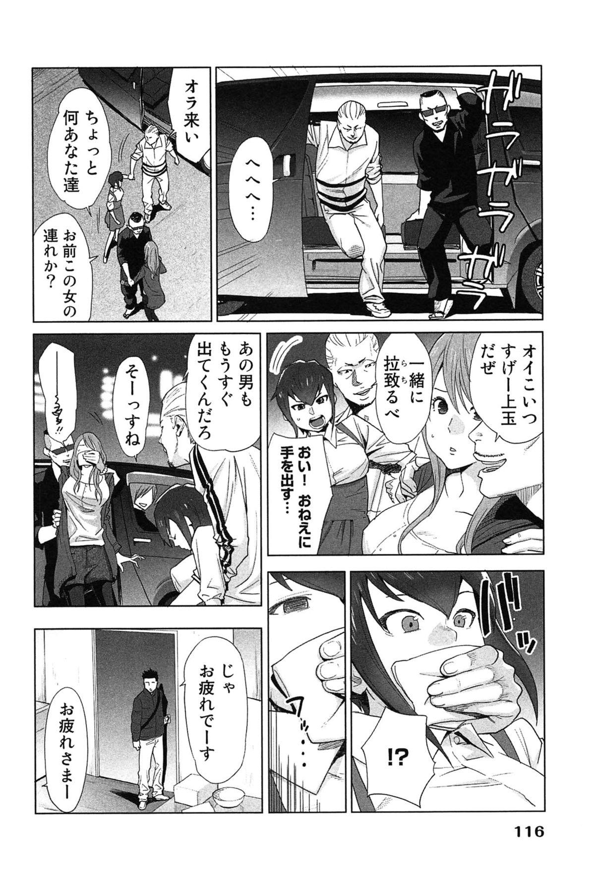 Megami to Ichinen Kura Shite Mita. 2 119