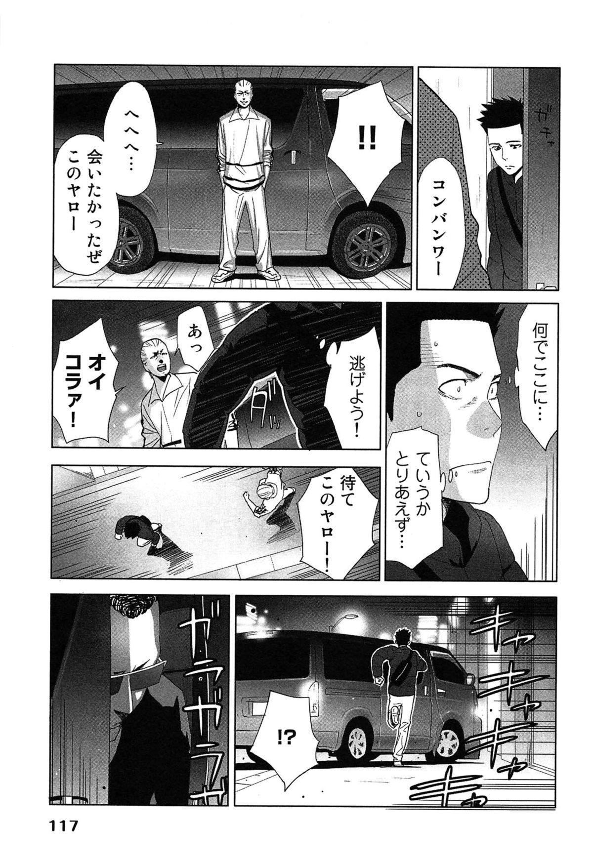 Megami to Ichinen Kura Shite Mita. 2 120
