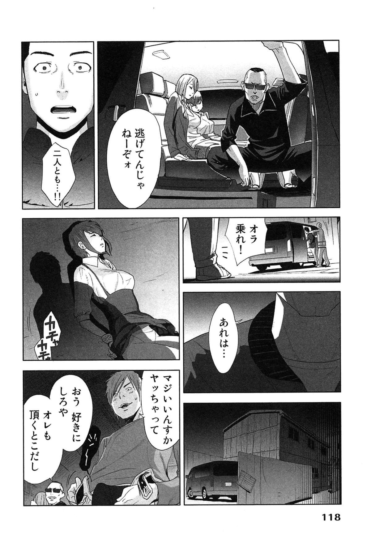 Megami to Ichinen Kura Shite Mita. 2 121