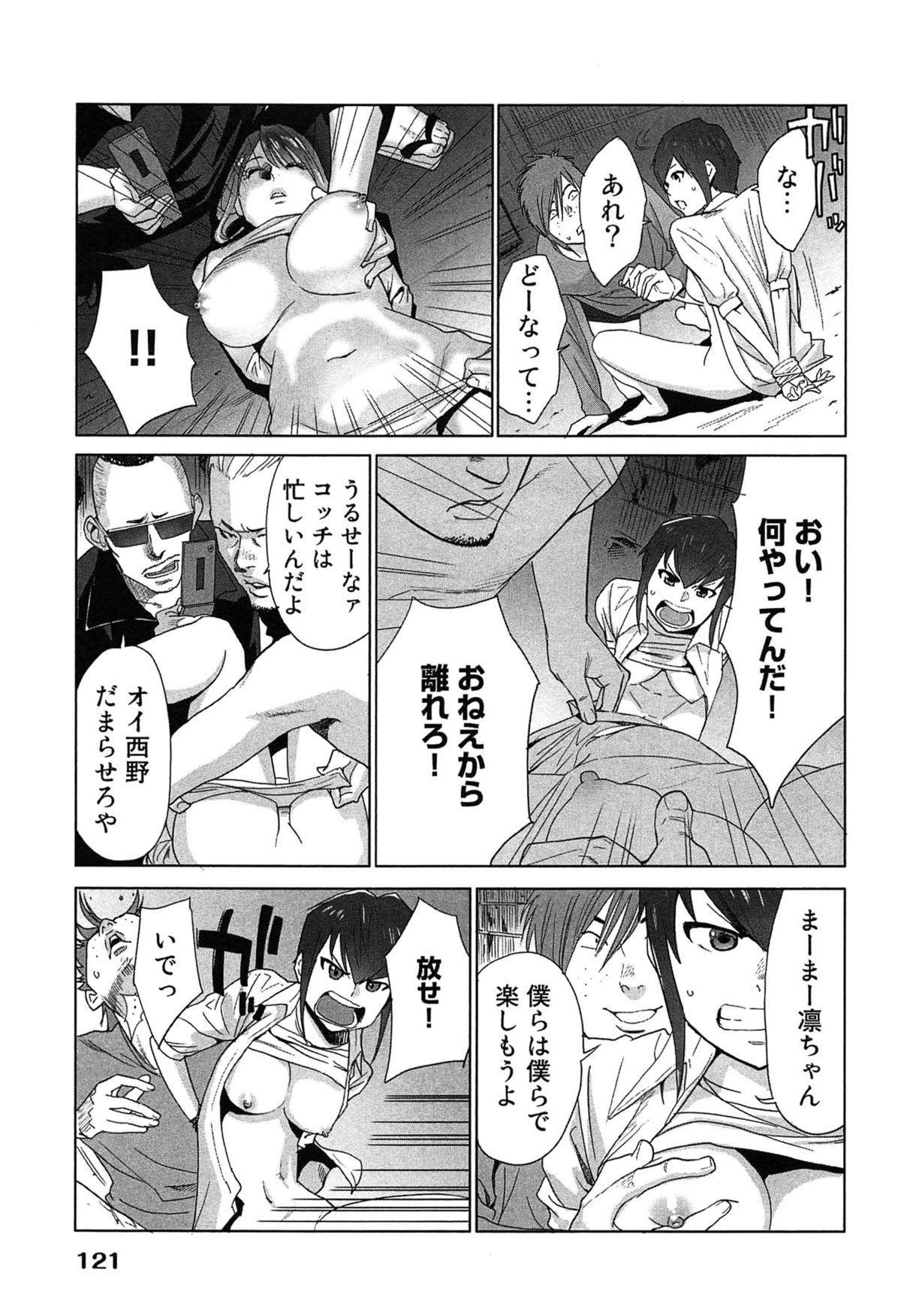 Megami to Ichinen Kura Shite Mita. 2 124