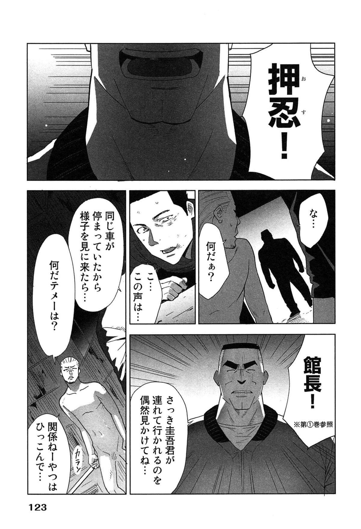 Megami to Ichinen Kura Shite Mita. 2 126