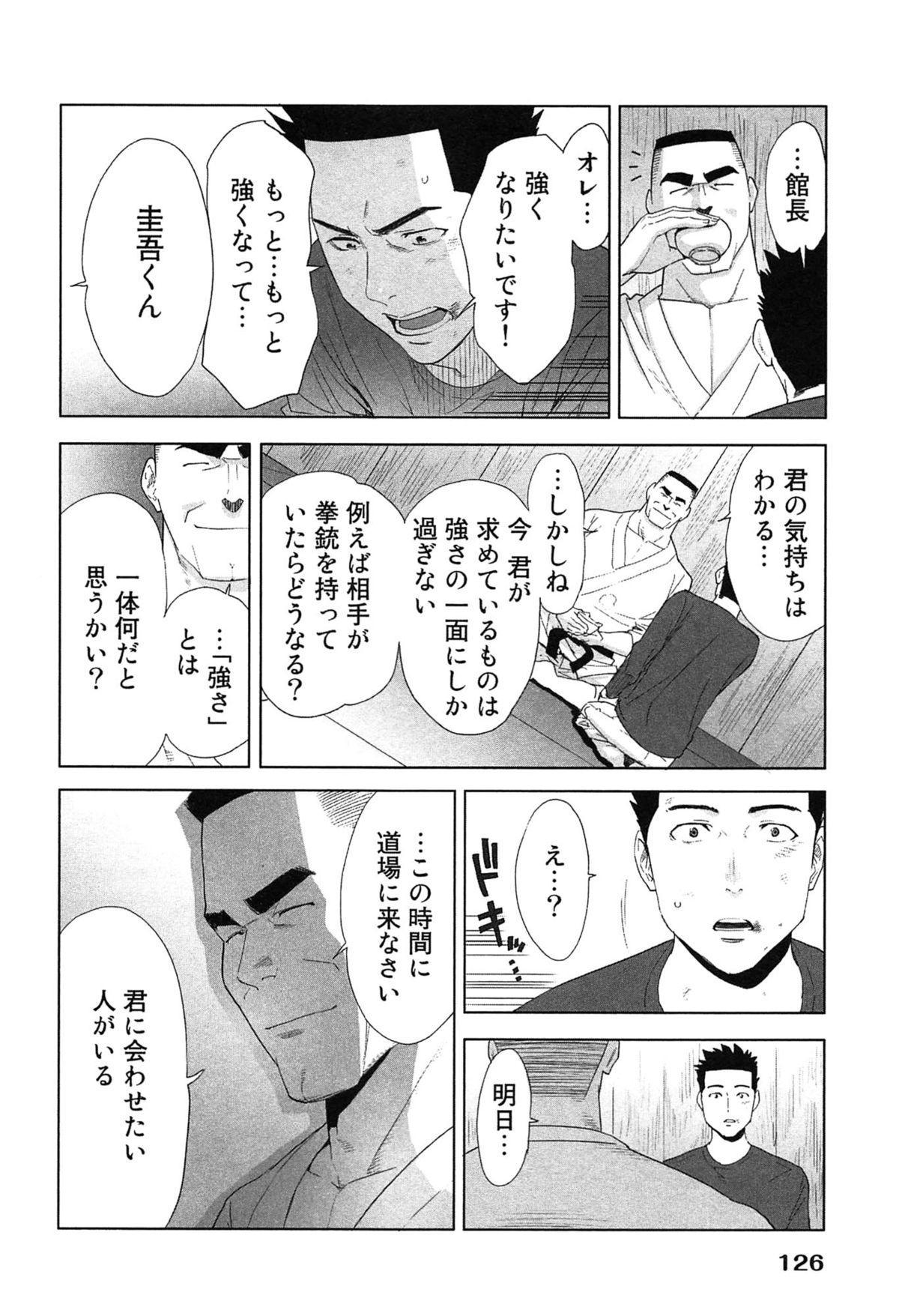 Megami to Ichinen Kura Shite Mita. 2 129