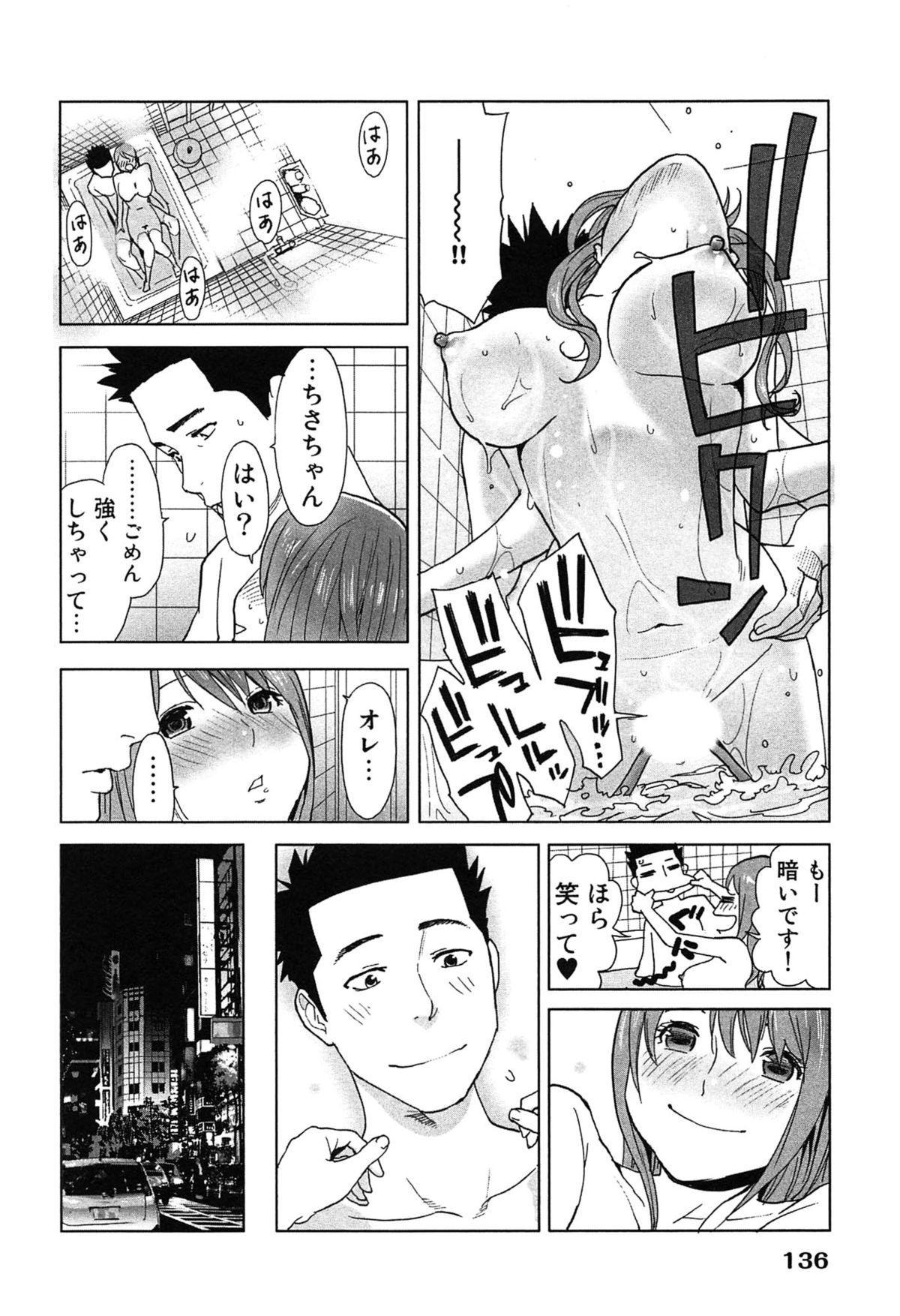 Megami to Ichinen Kura Shite Mita. 2 139