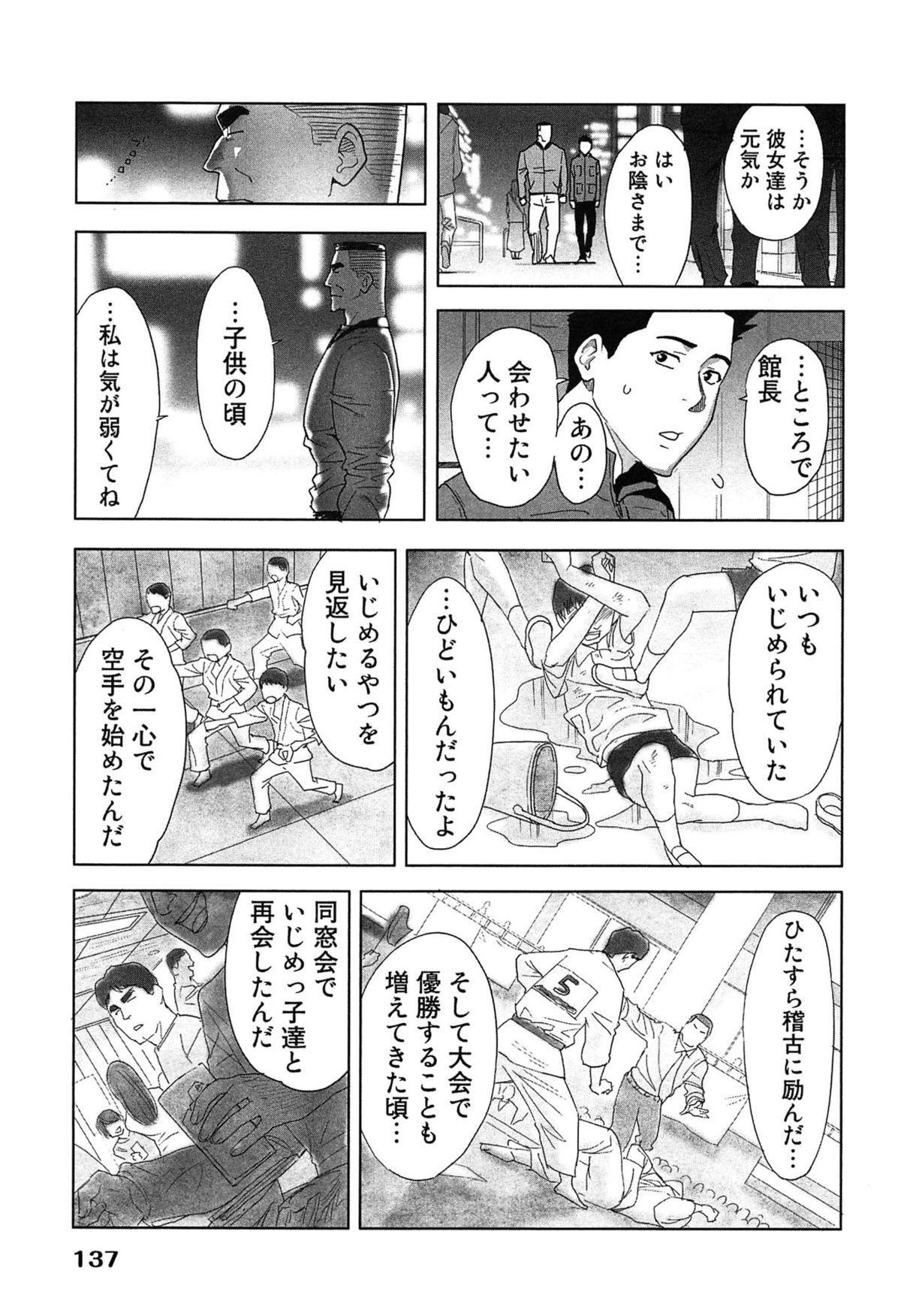Megami to Ichinen Kura Shite Mita. 2 140
