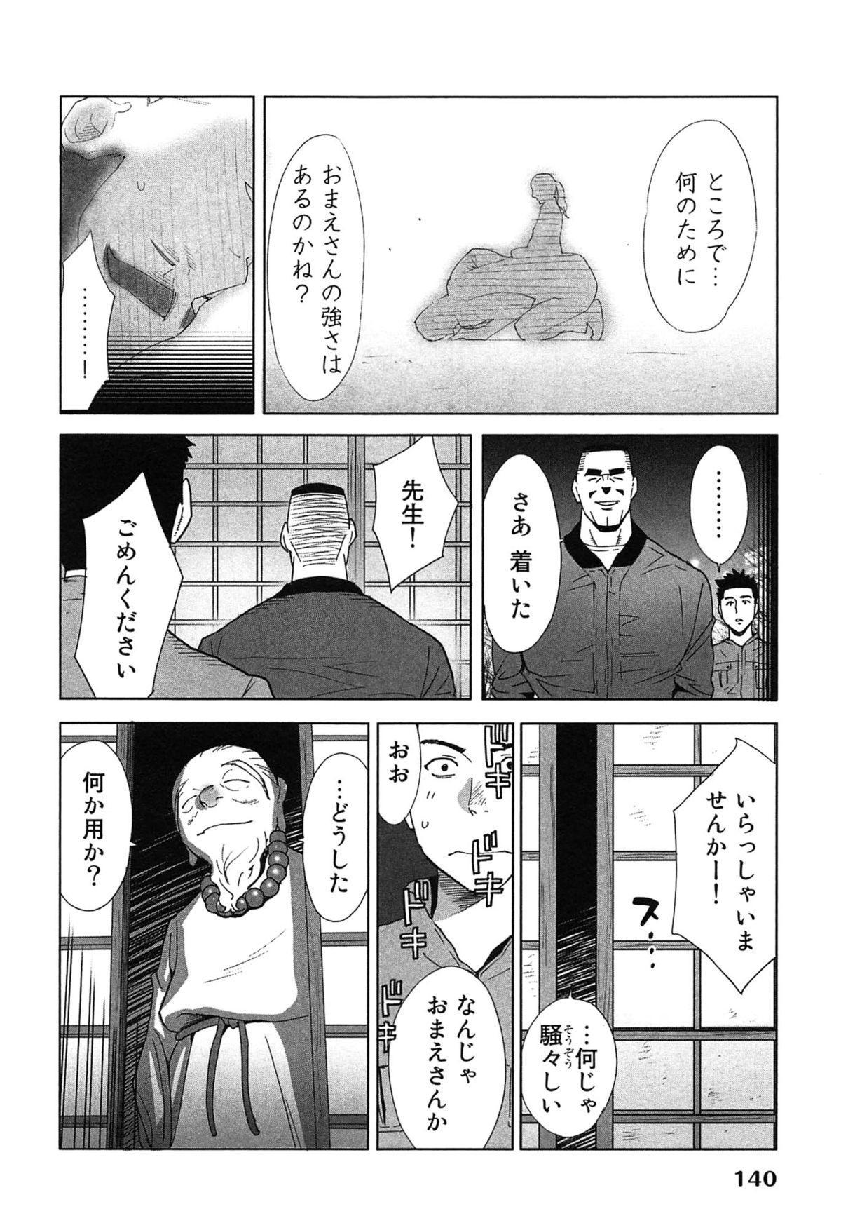 Megami to Ichinen Kura Shite Mita. 2 143