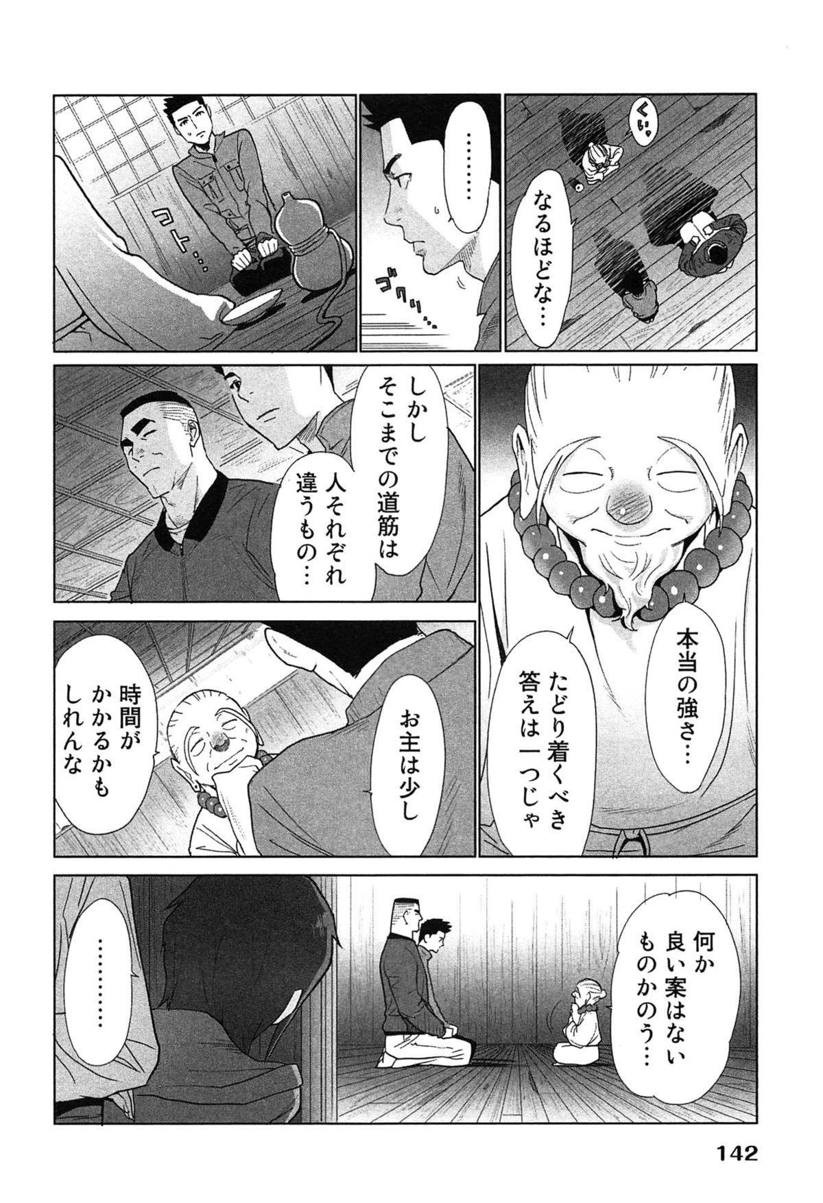 Megami to Ichinen Kura Shite Mita. 2 145