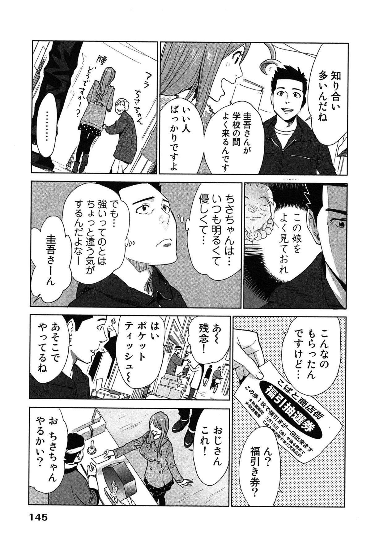Megami to Ichinen Kura Shite Mita. 2 148