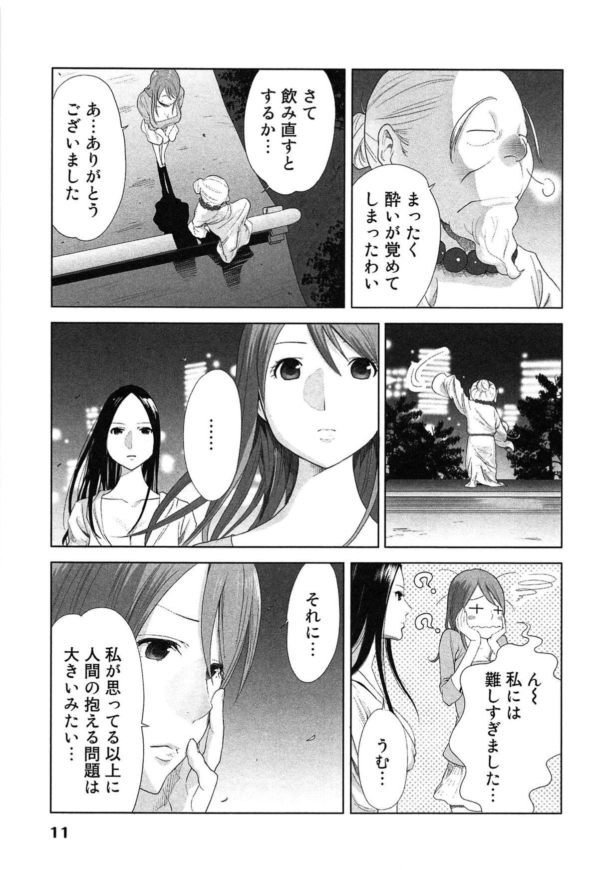 Megami to Ichinen Kura Shite Mita. 2 14