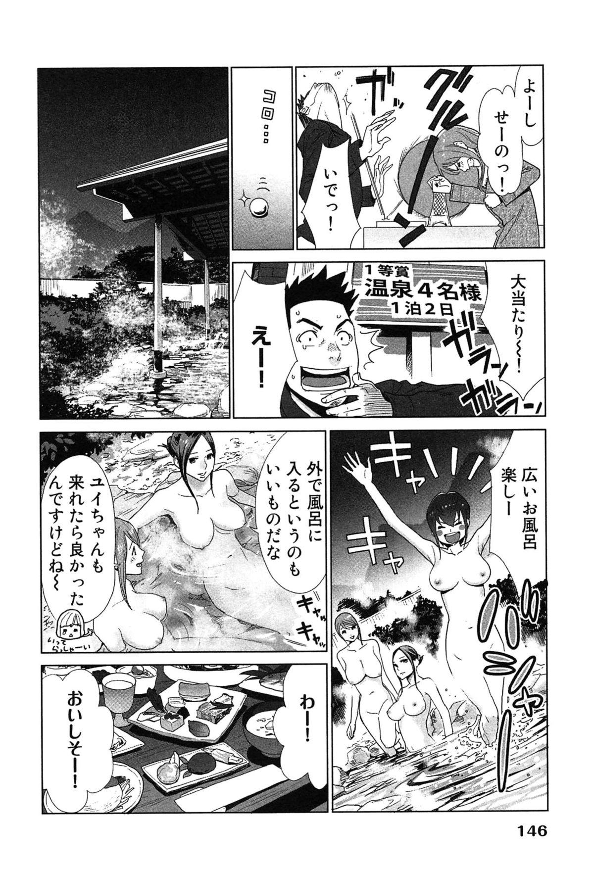 Megami to Ichinen Kura Shite Mita. 2 149