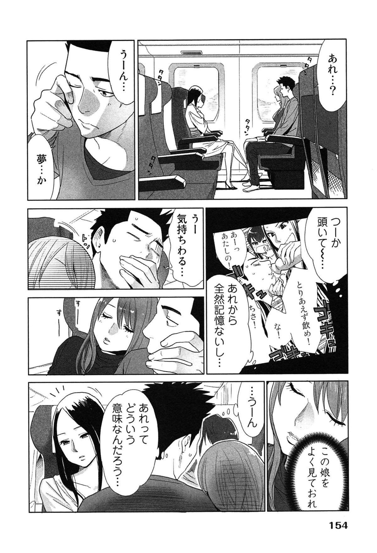 Megami to Ichinen Kura Shite Mita. 2 157