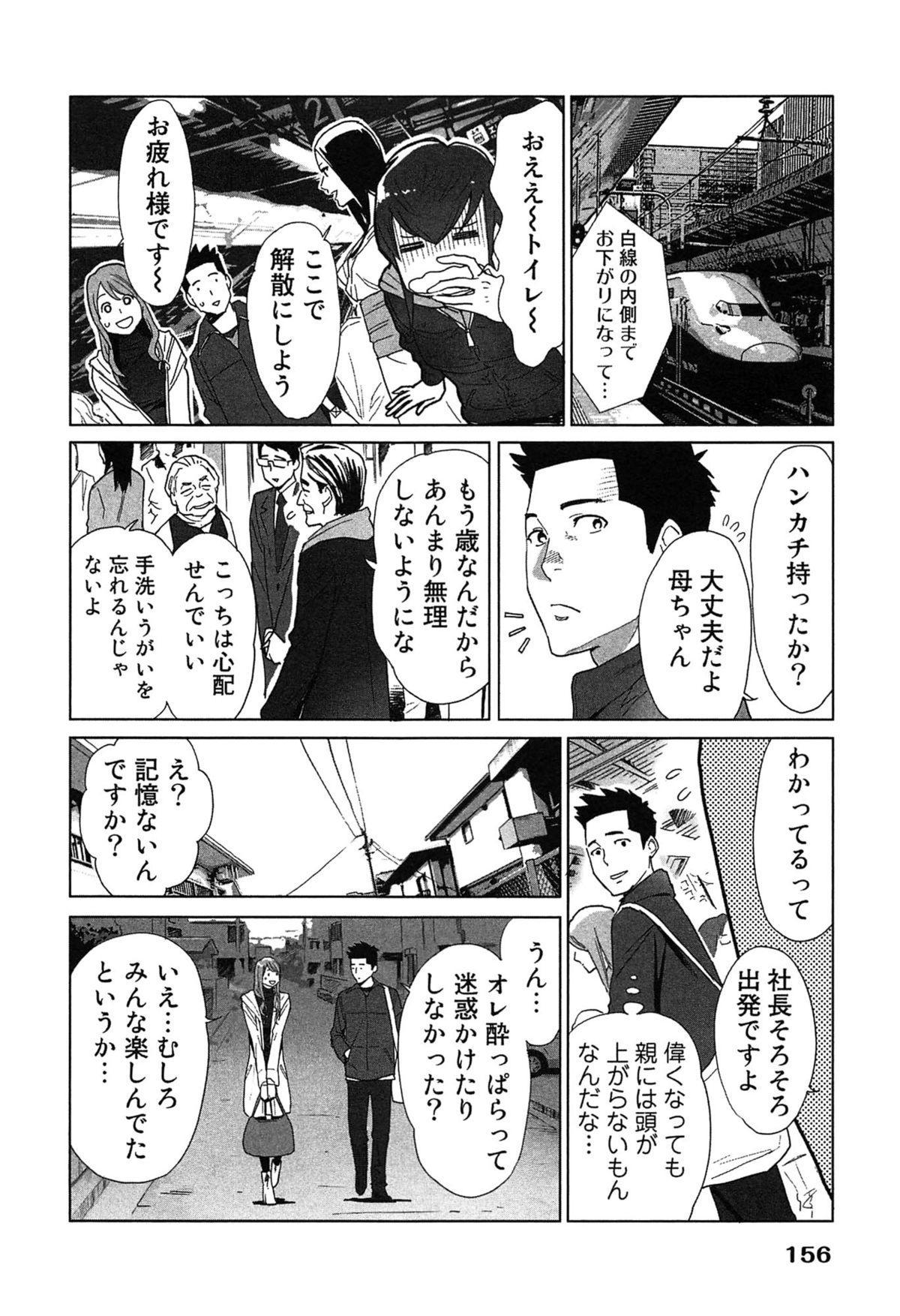Megami to Ichinen Kura Shite Mita. 2 159