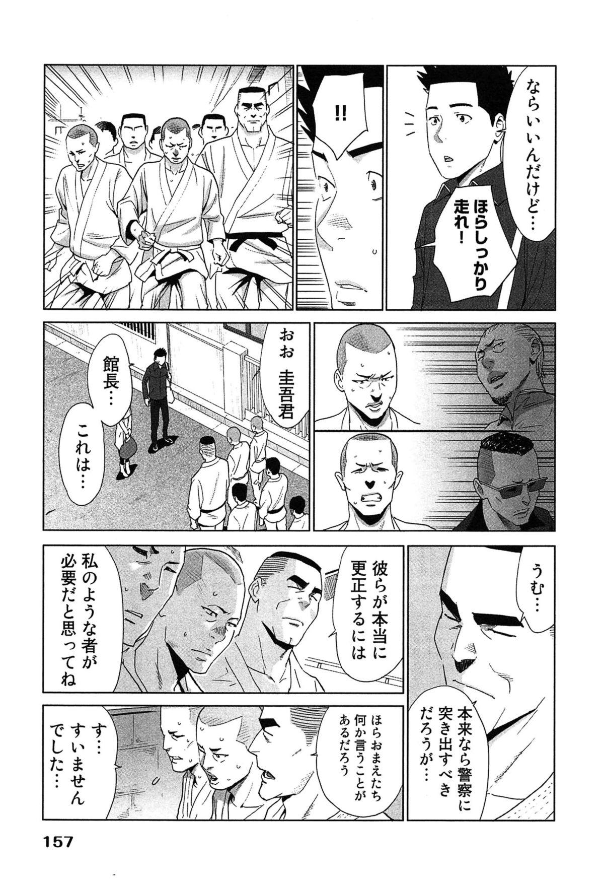 Megami to Ichinen Kura Shite Mita. 2 160