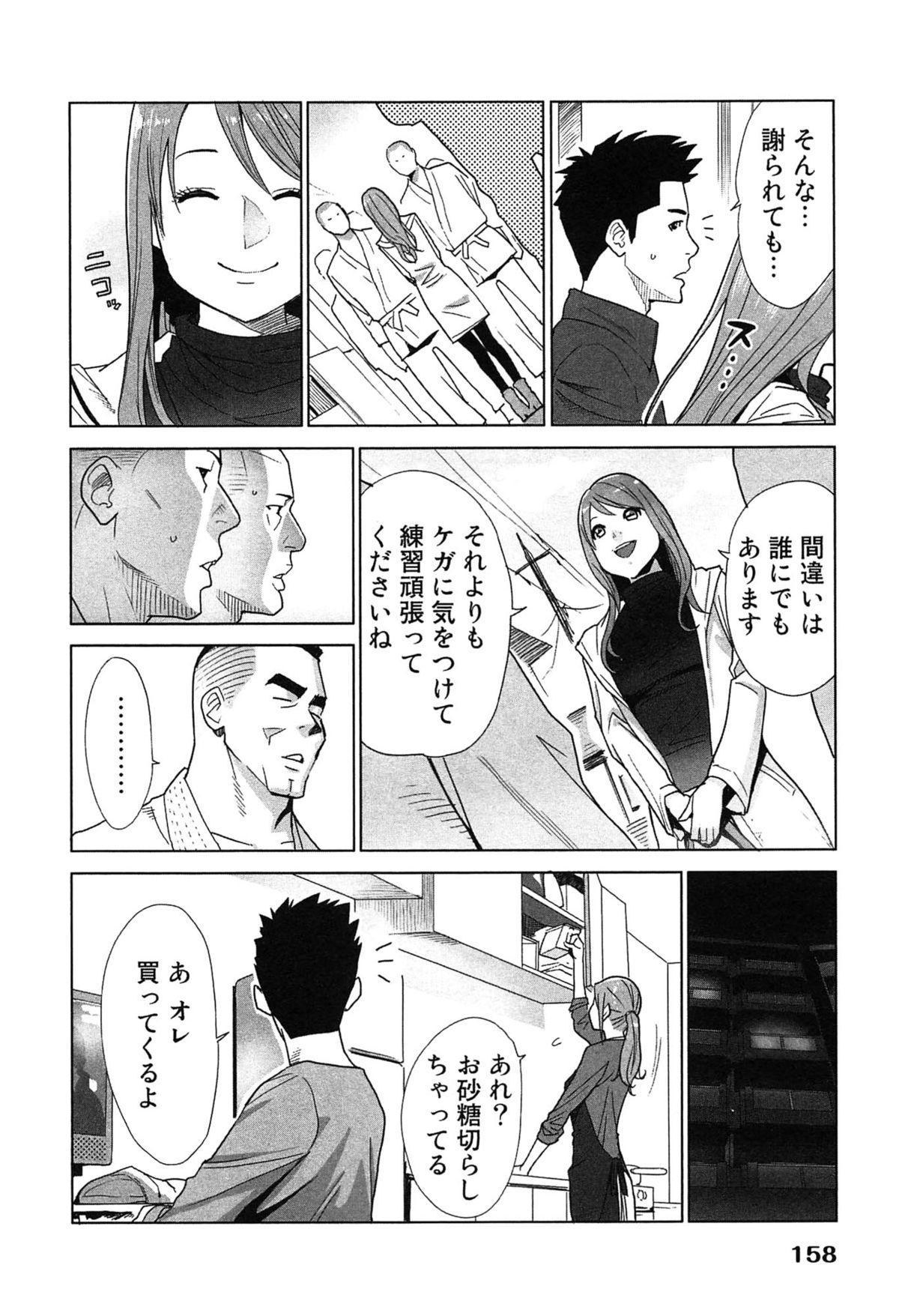 Megami to Ichinen Kura Shite Mita. 2 161