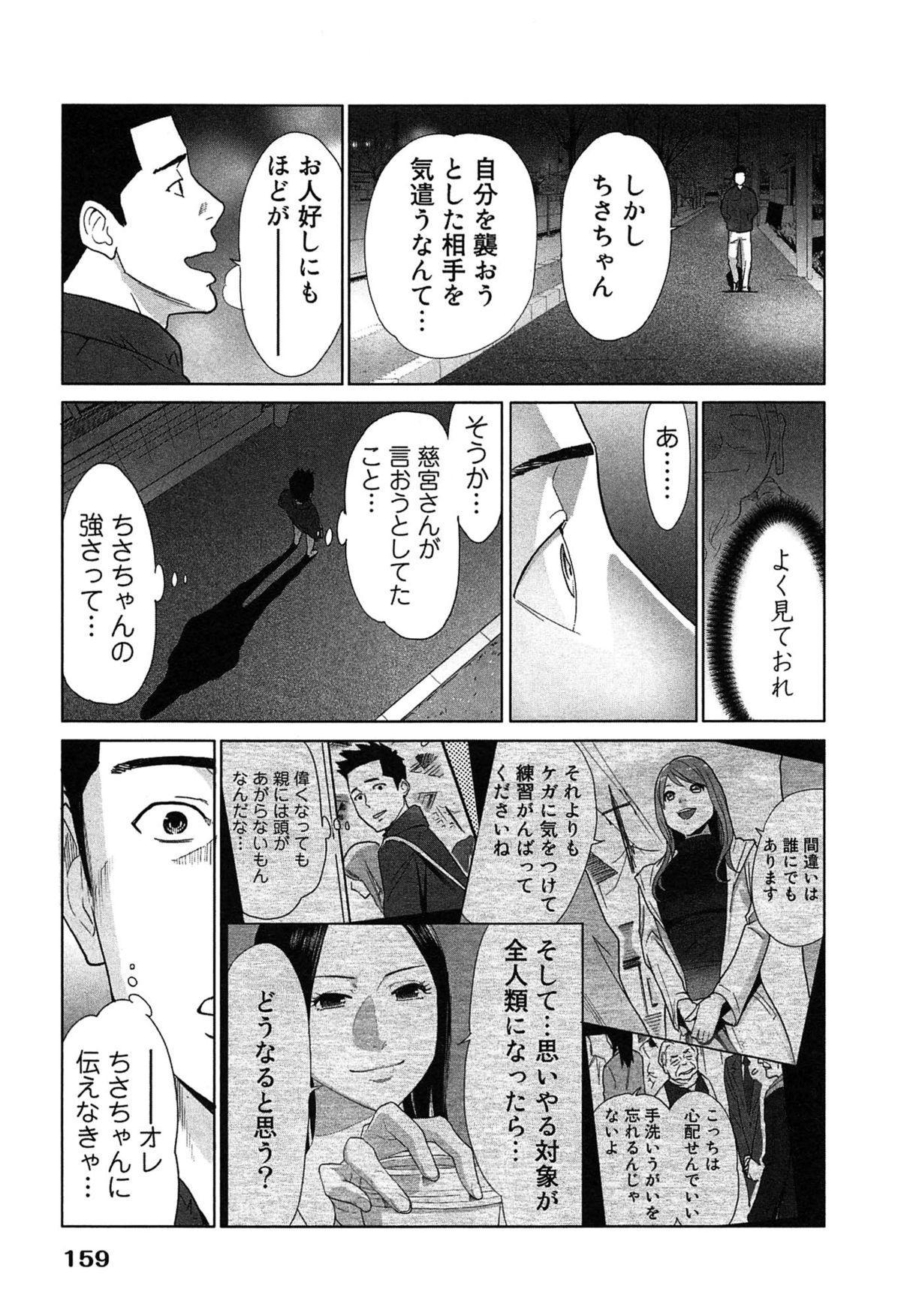 Megami to Ichinen Kura Shite Mita. 2 162