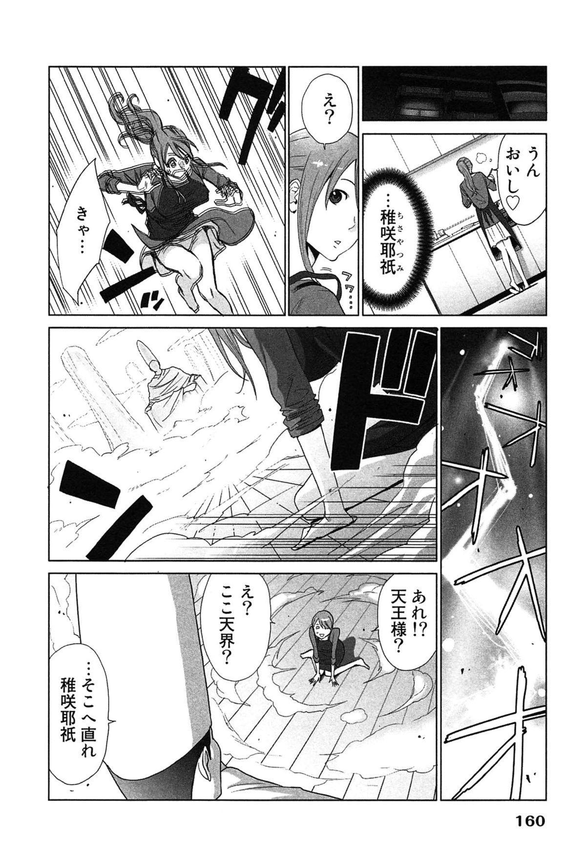 Megami to Ichinen Kura Shite Mita. 2 163