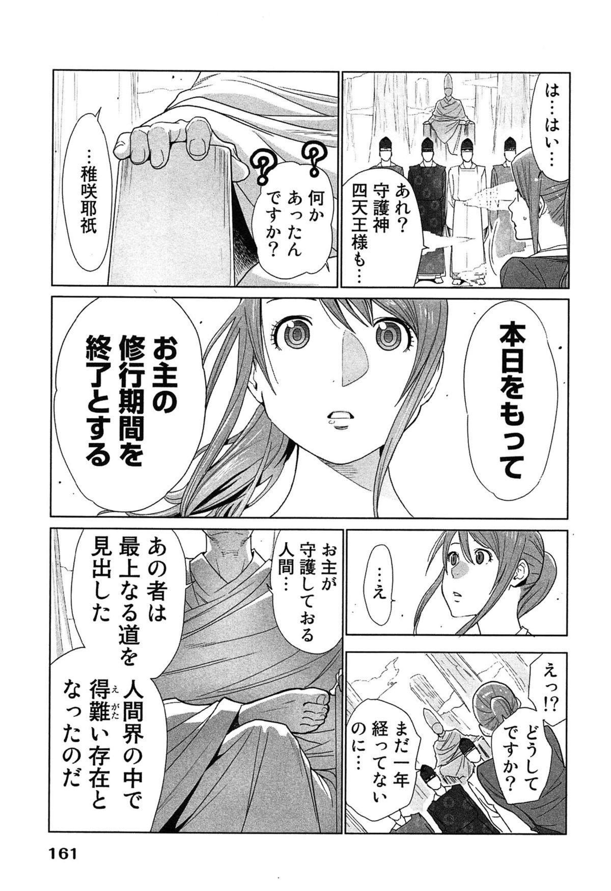 Megami to Ichinen Kura Shite Mita. 2 164