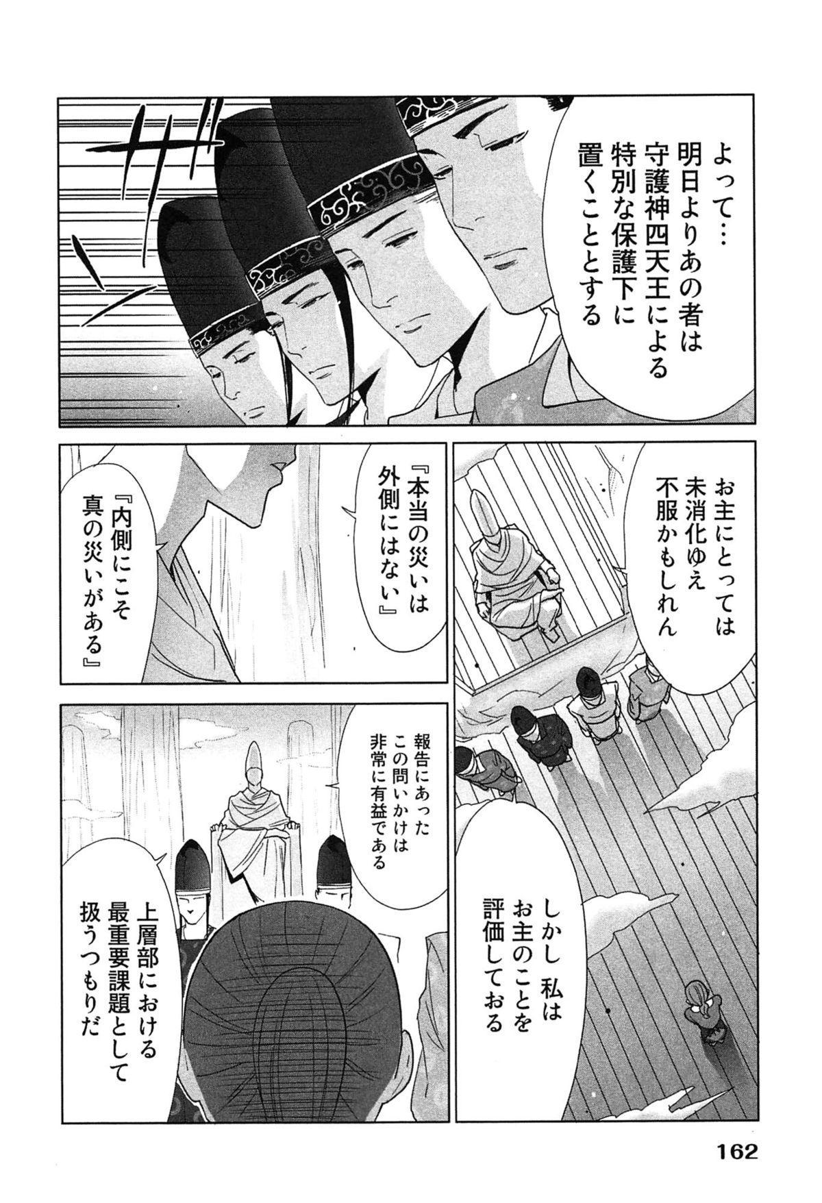 Megami to Ichinen Kura Shite Mita. 2 165