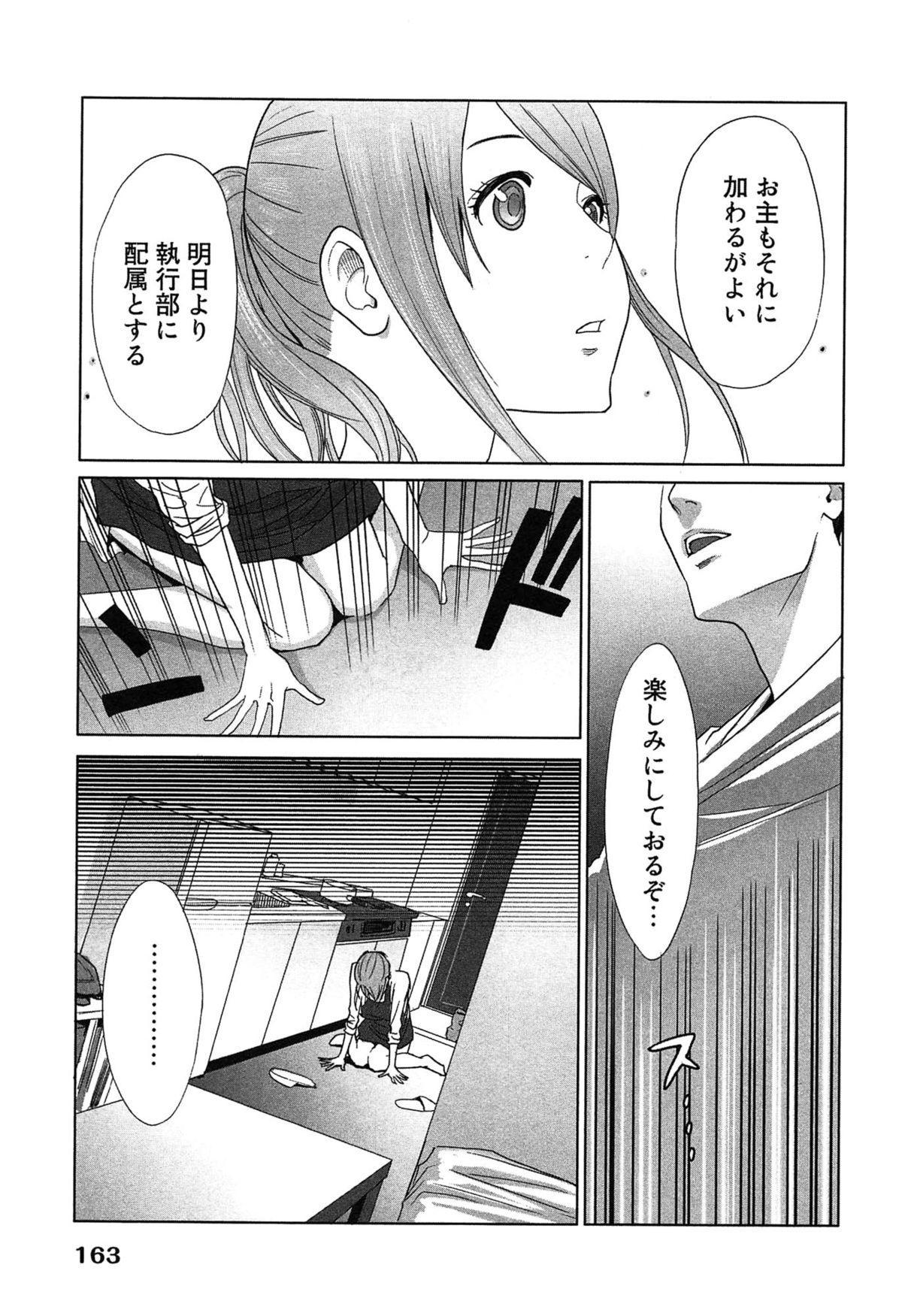 Megami to Ichinen Kura Shite Mita. 2 166