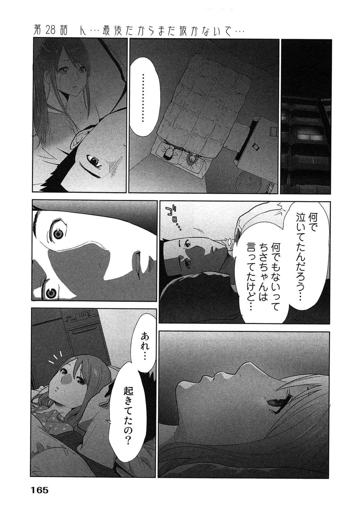 Megami to Ichinen Kura Shite Mita. 2 168
