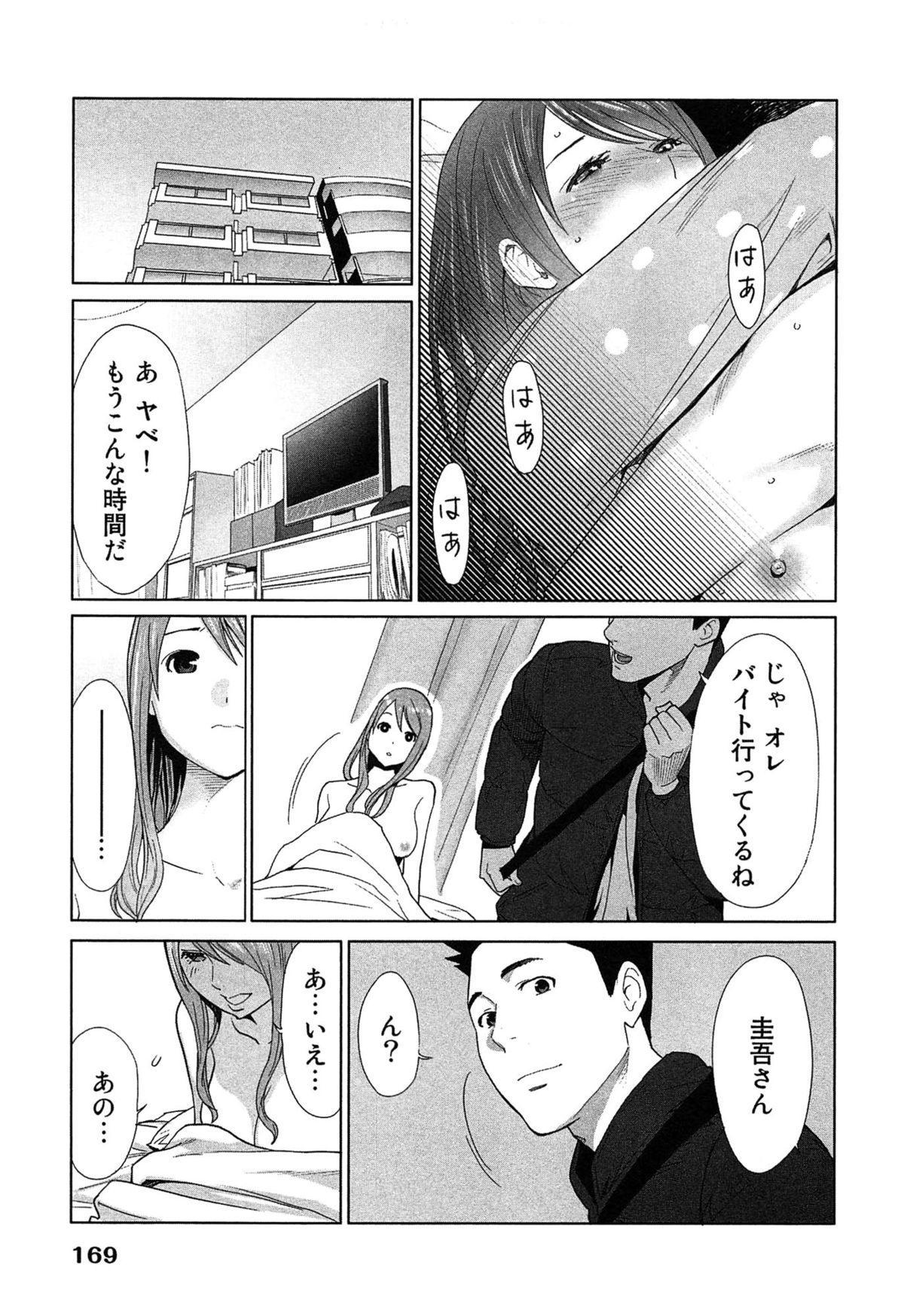 Megami to Ichinen Kura Shite Mita. 2 172