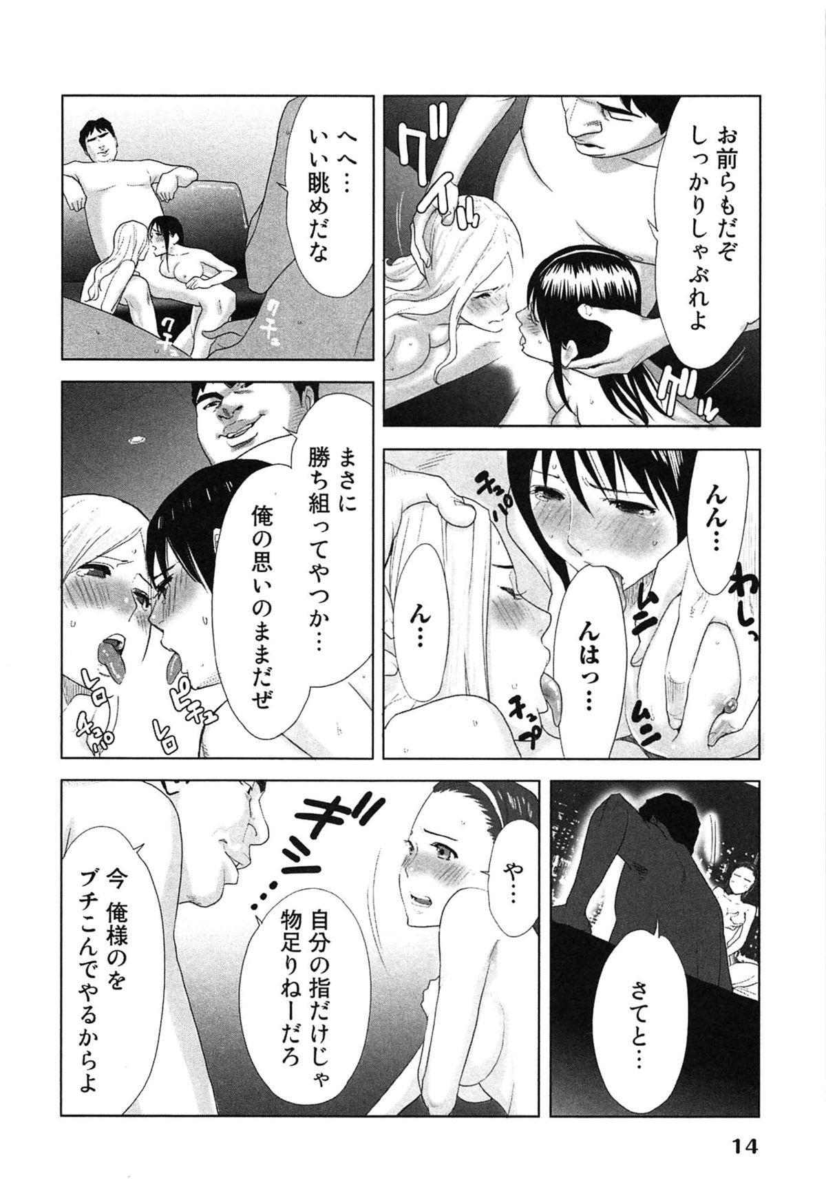 Megami to Ichinen Kura Shite Mita. 2 17