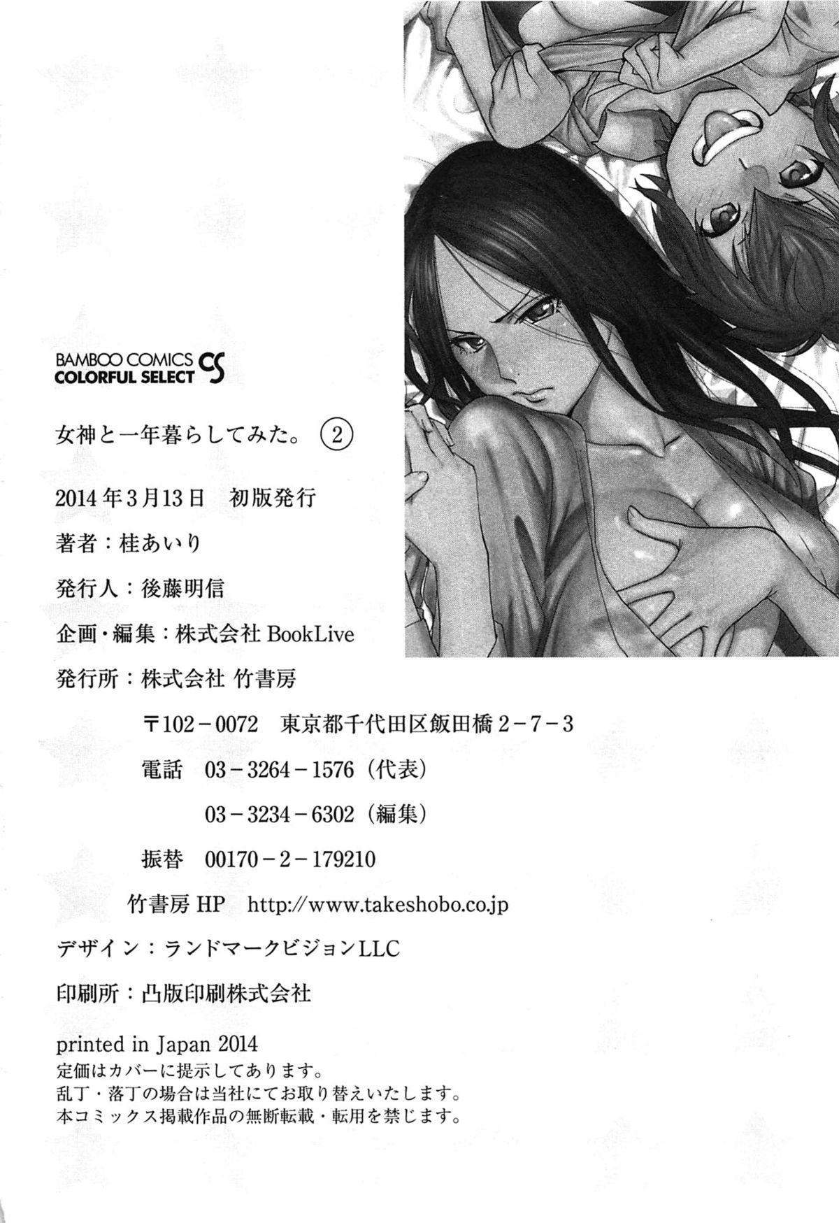 Megami to Ichinen Kura Shite Mita. 2 181