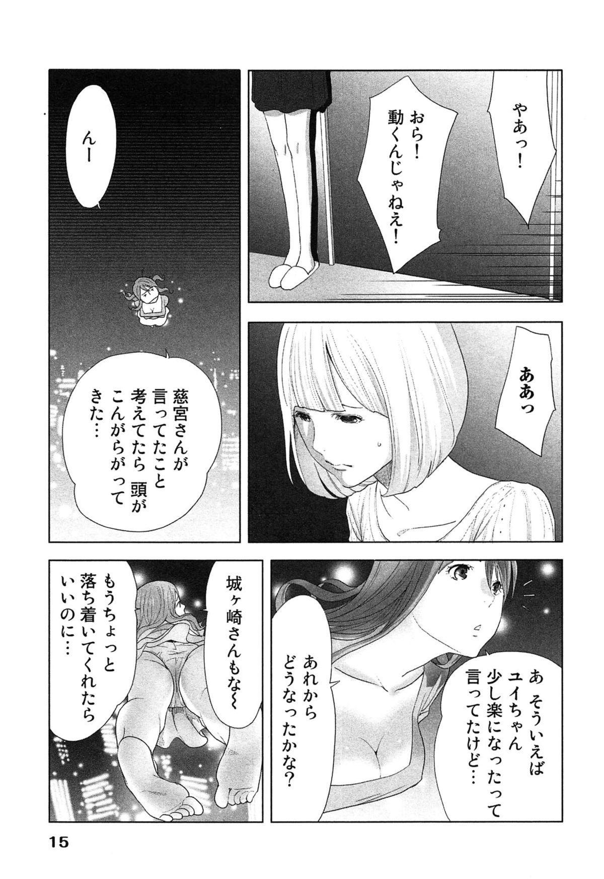 Megami to Ichinen Kura Shite Mita. 2 18