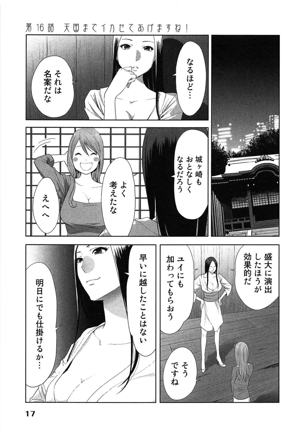 Megami to Ichinen Kura Shite Mita. 2 20