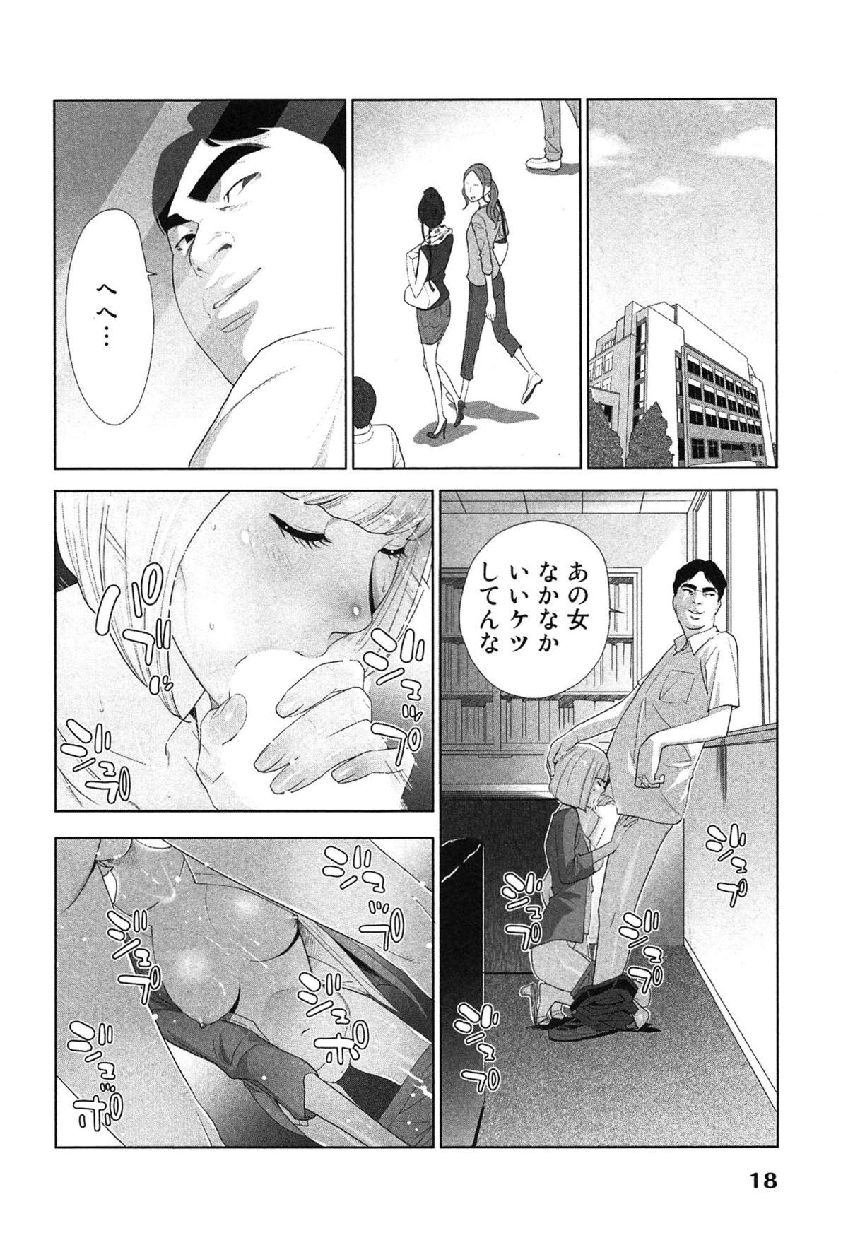 Megami to Ichinen Kura Shite Mita. 2 21
