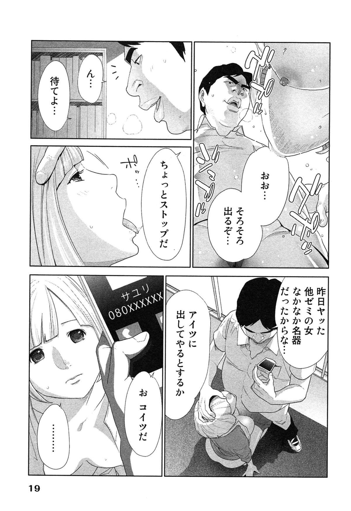 Megami to Ichinen Kura Shite Mita. 2 22
