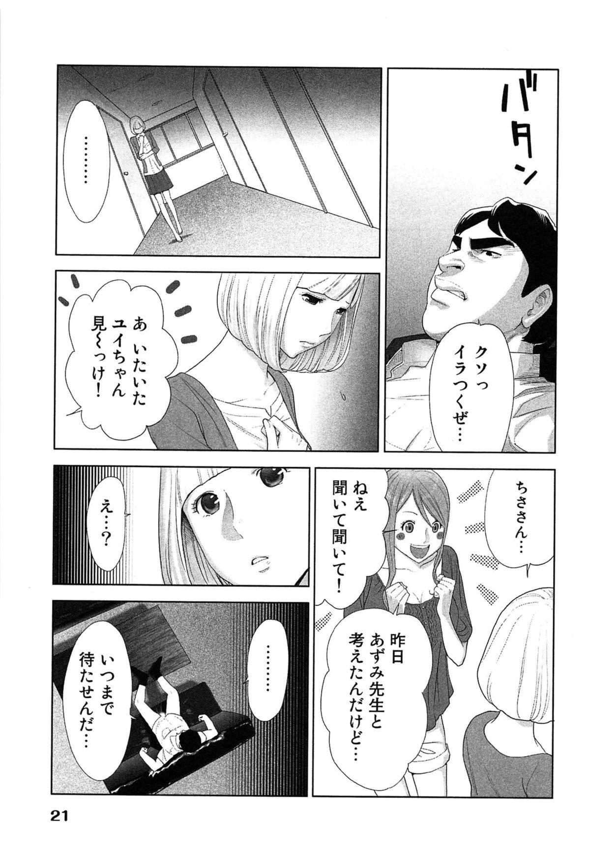 Megami to Ichinen Kura Shite Mita. 2 24