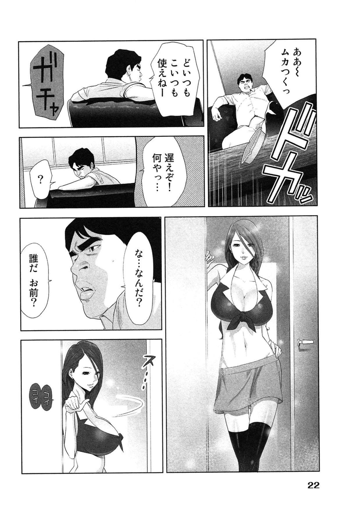 Megami to Ichinen Kura Shite Mita. 2 25