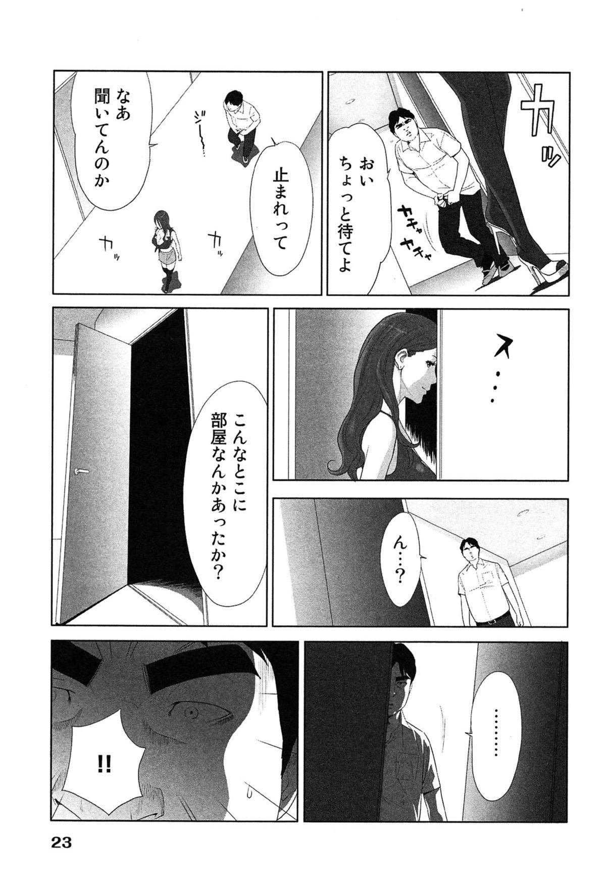 Megami to Ichinen Kura Shite Mita. 2 26