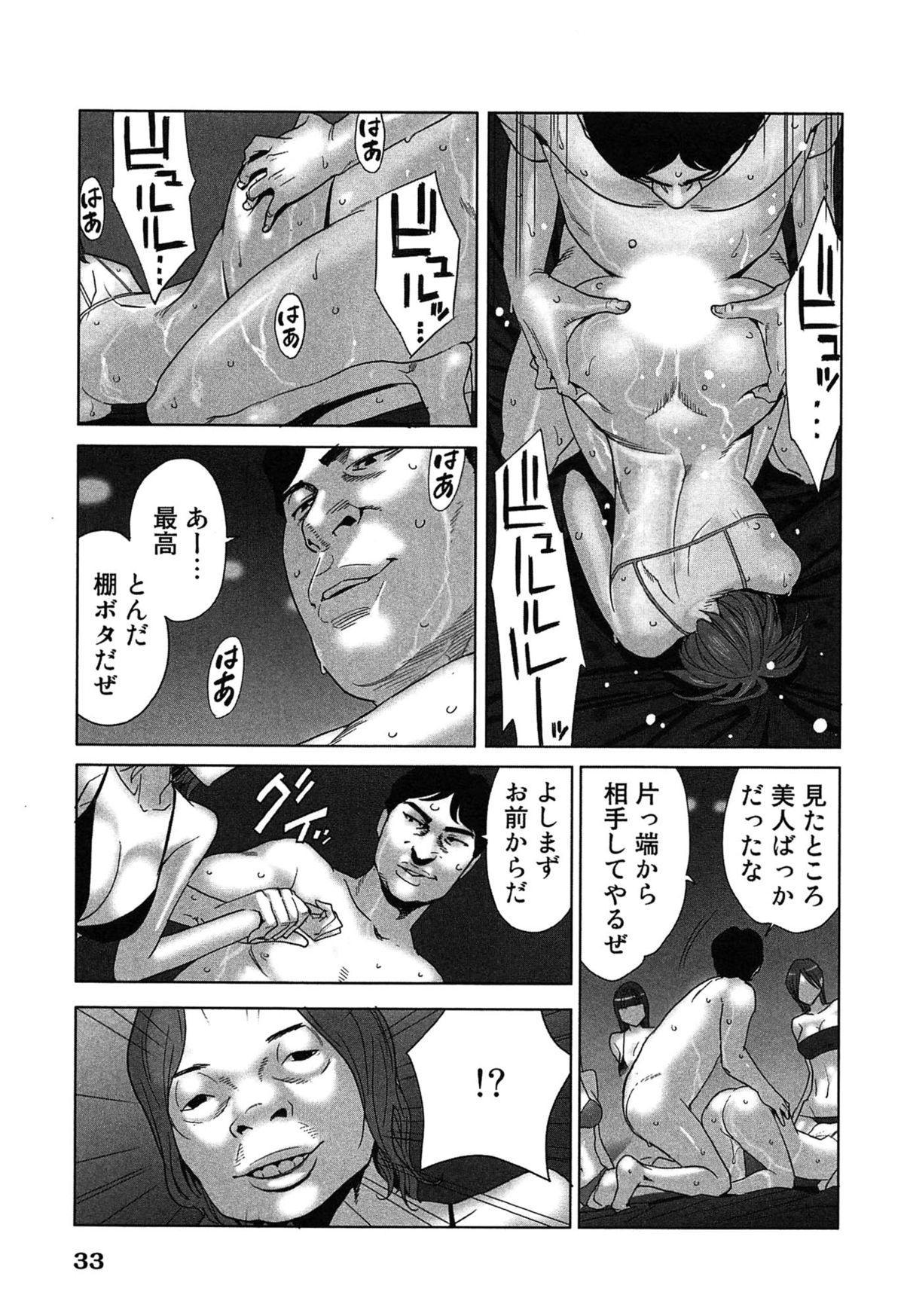 Megami to Ichinen Kura Shite Mita. 2 36