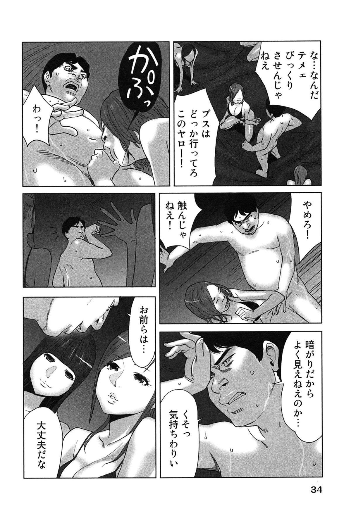 Megami to Ichinen Kura Shite Mita. 2 37