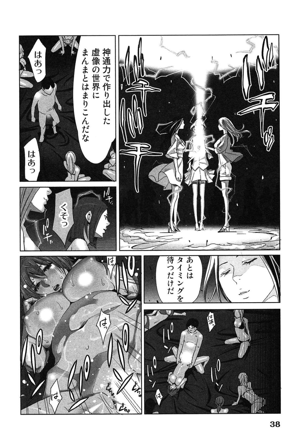 Megami to Ichinen Kura Shite Mita. 2 41
