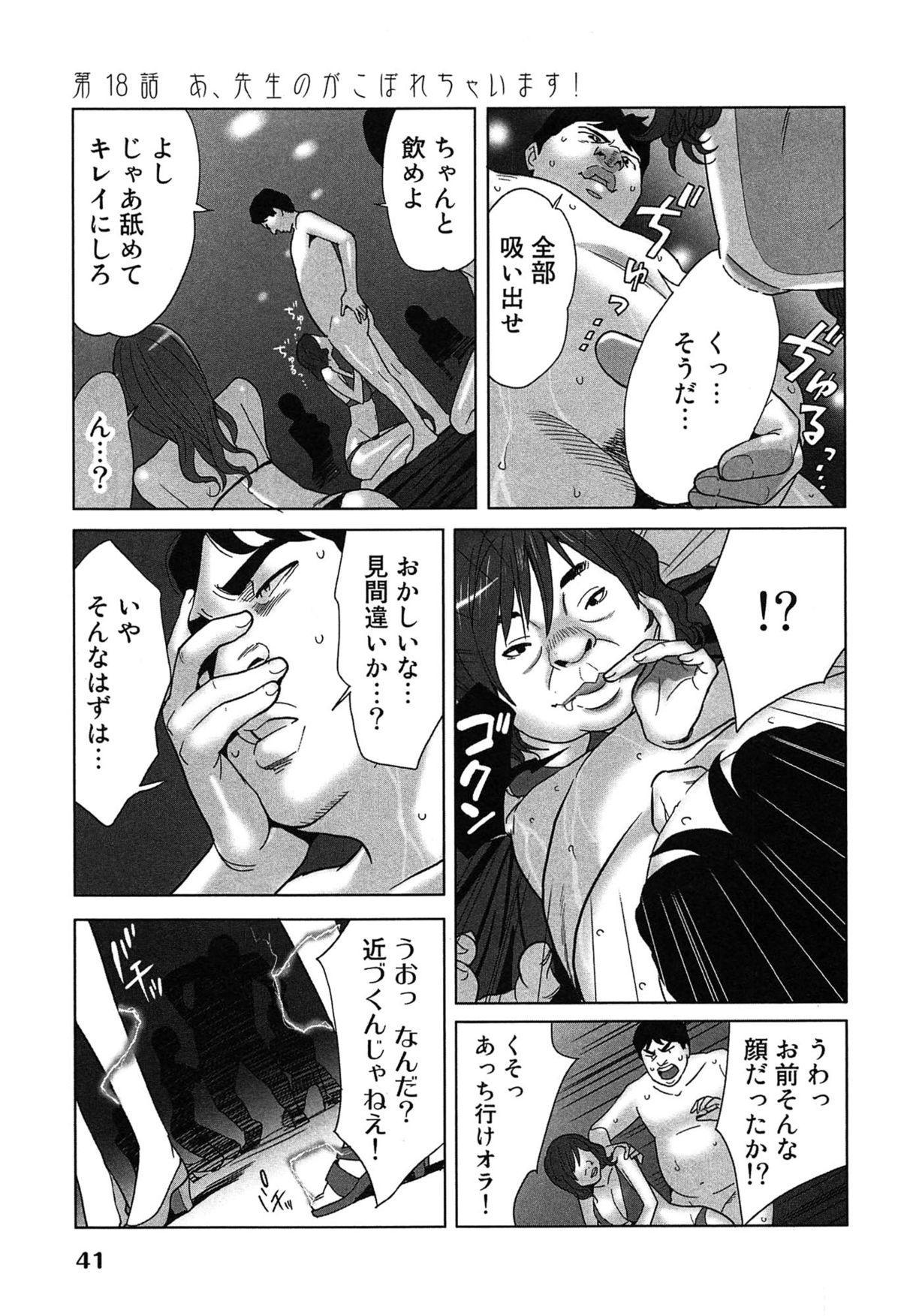 Megami to Ichinen Kura Shite Mita. 2 44