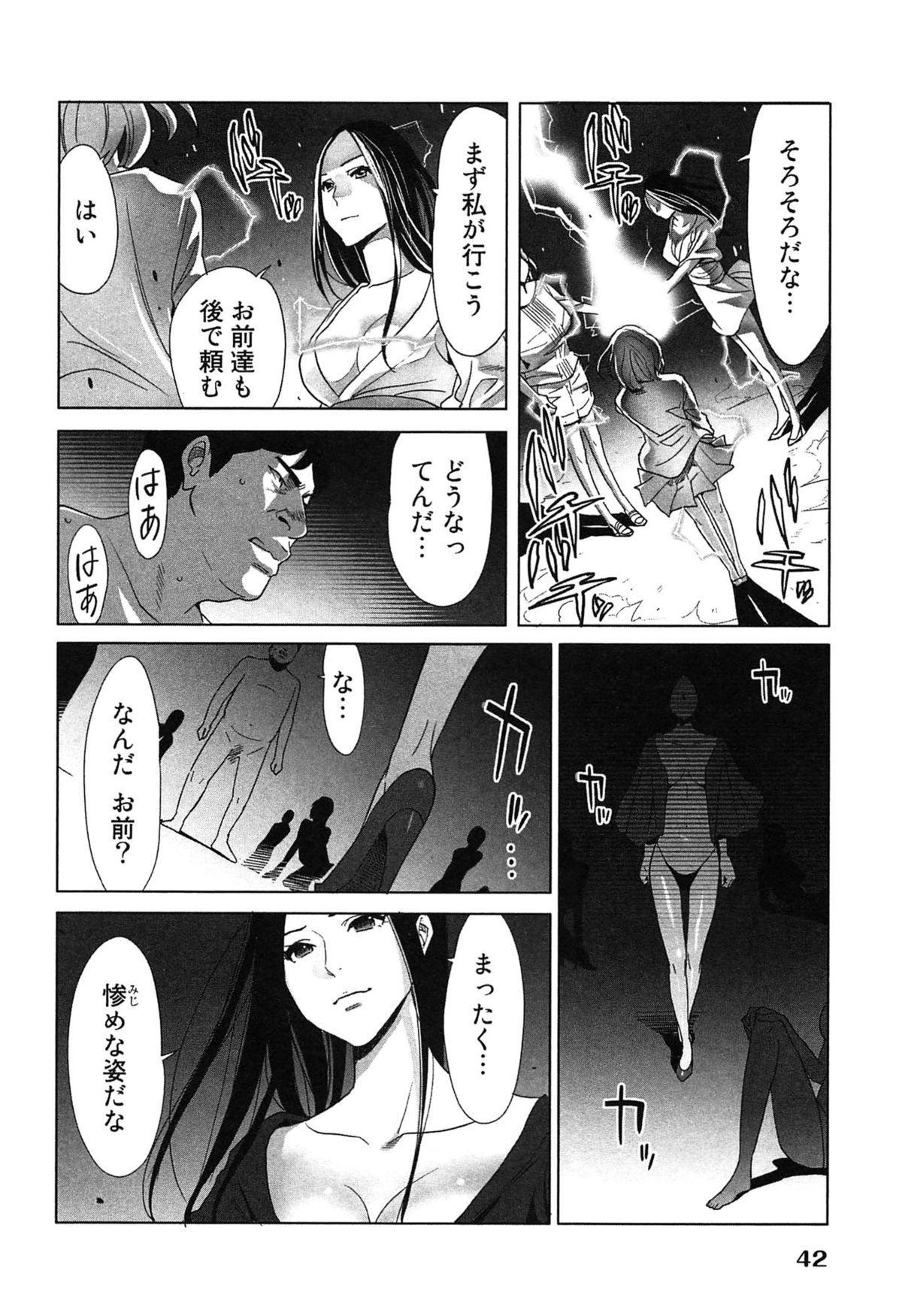 Megami to Ichinen Kura Shite Mita. 2 45