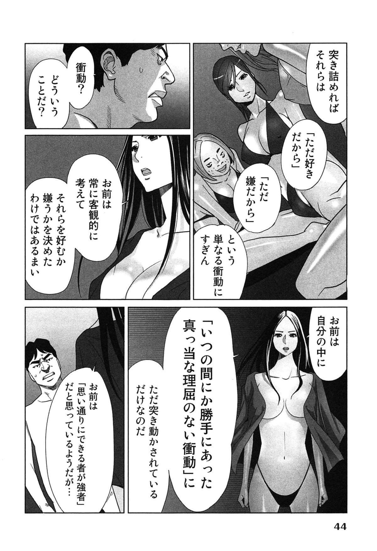 Megami to Ichinen Kura Shite Mita. 2 47