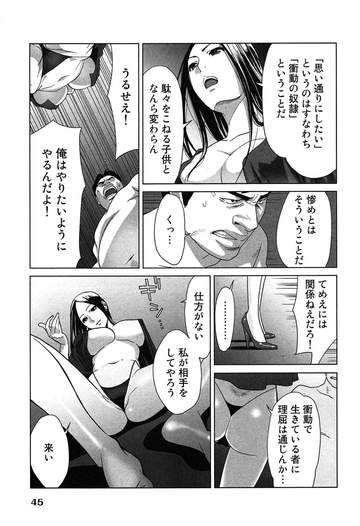 Megami to Ichinen Kura Shite Mita. 2 48