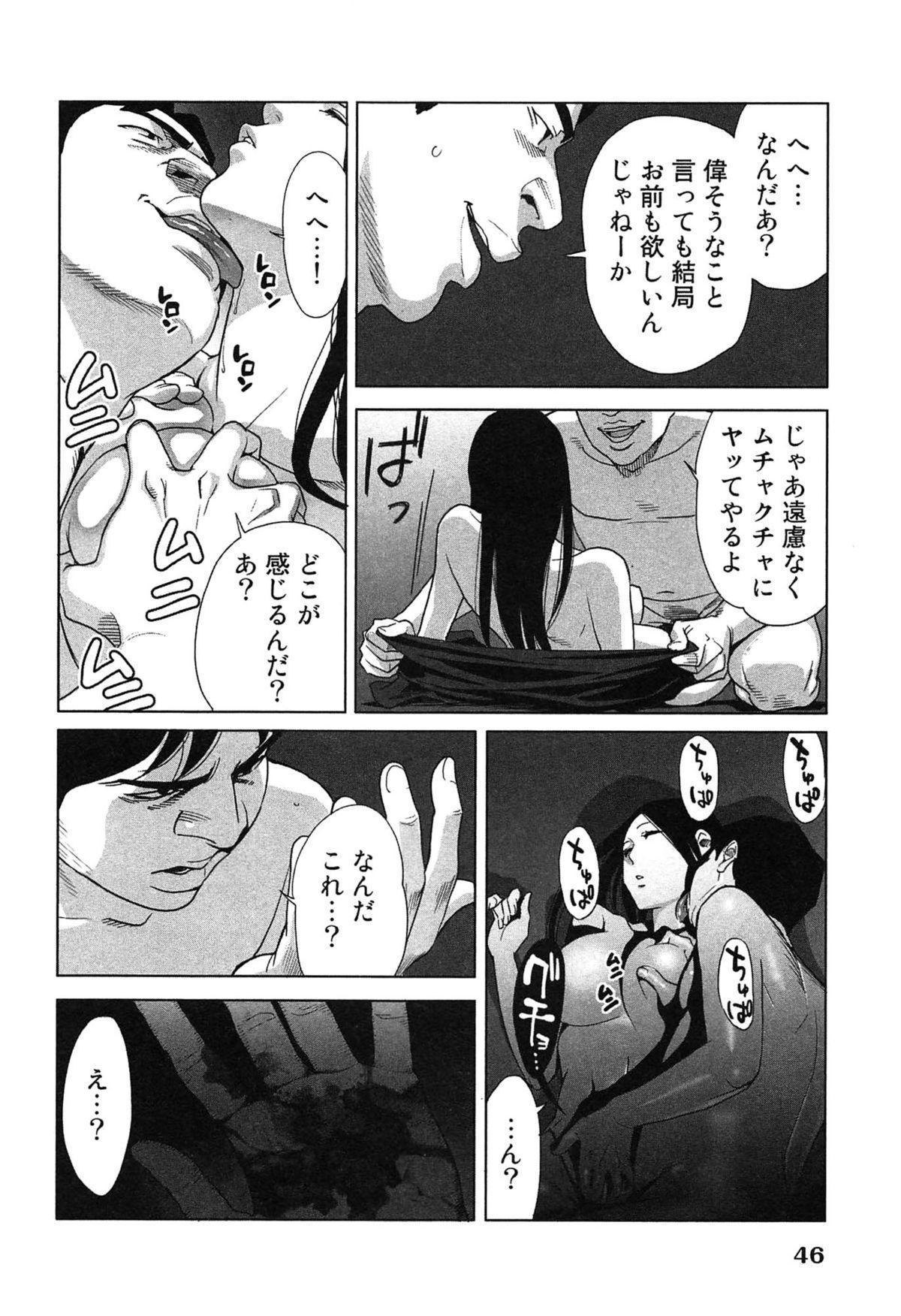 Megami to Ichinen Kura Shite Mita. 2 49