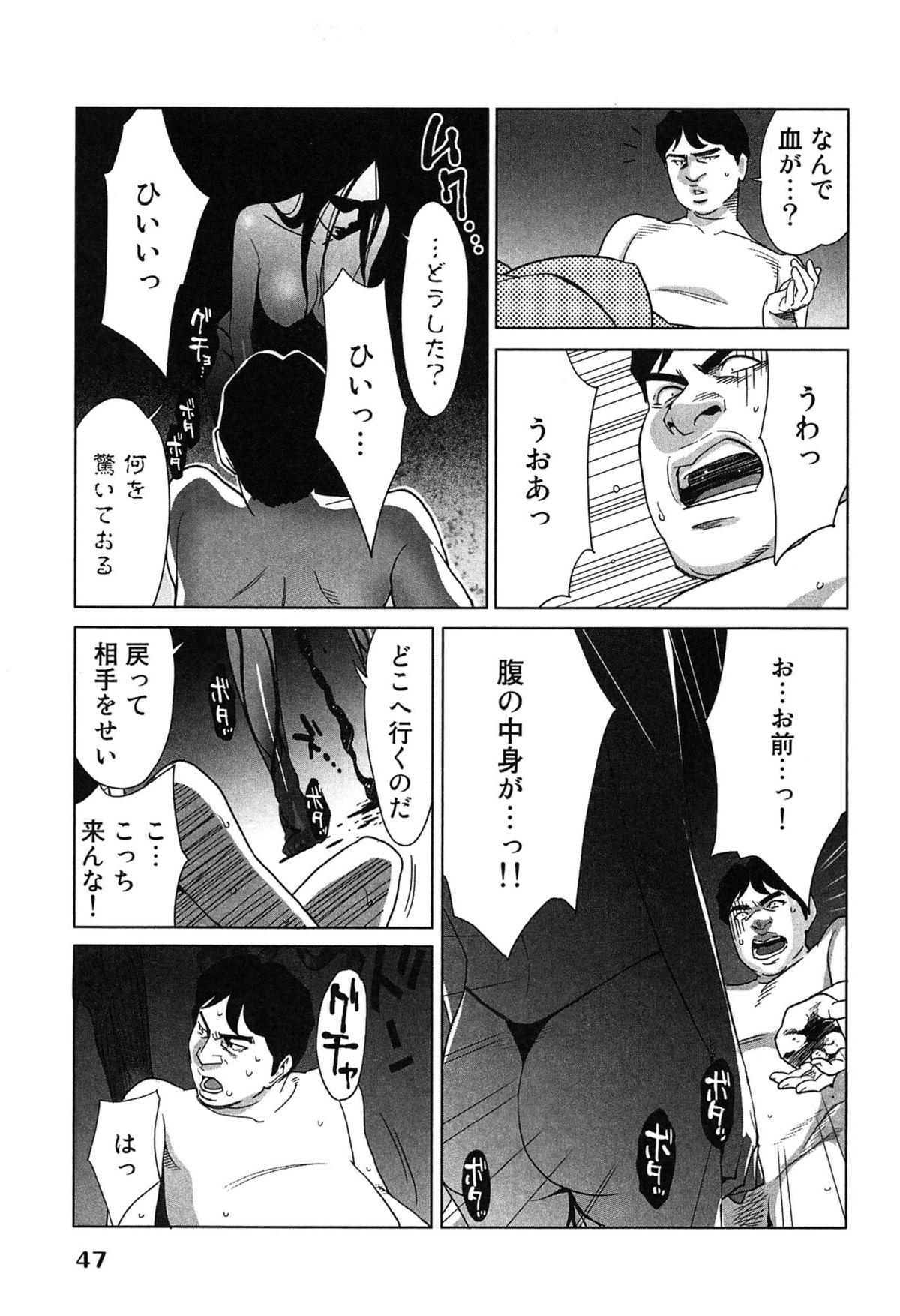 Megami to Ichinen Kura Shite Mita. 2 50